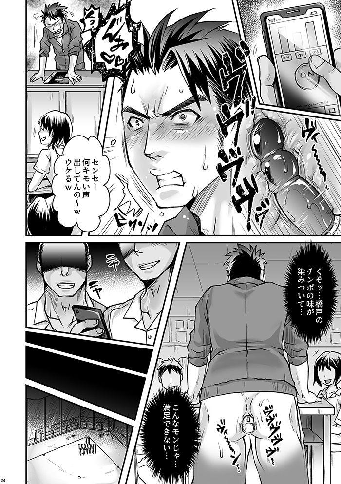 Black Bukatsu Komon Ryoujoku Case. 1 22