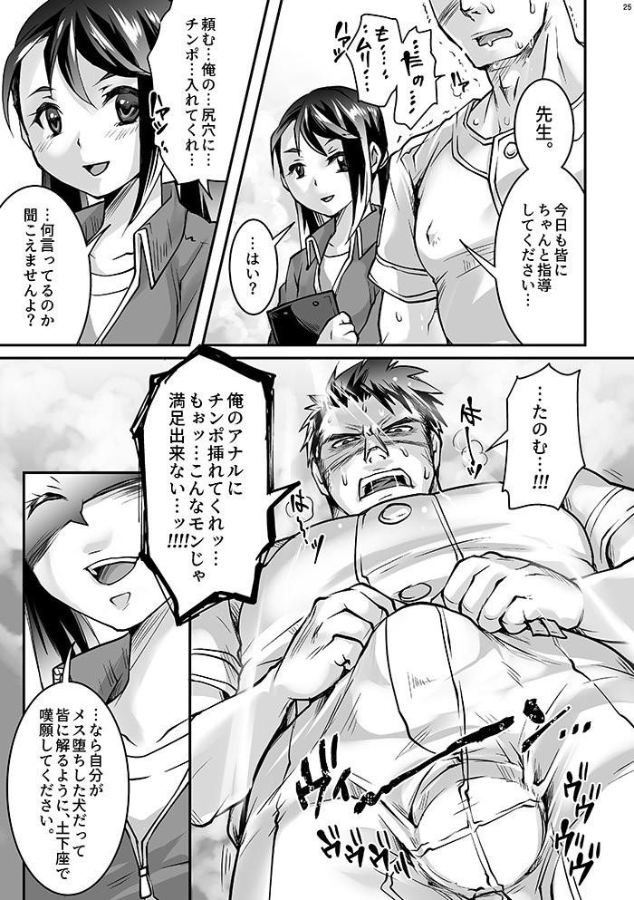 Black Bukatsu Komon Ryoujoku Case. 1 23