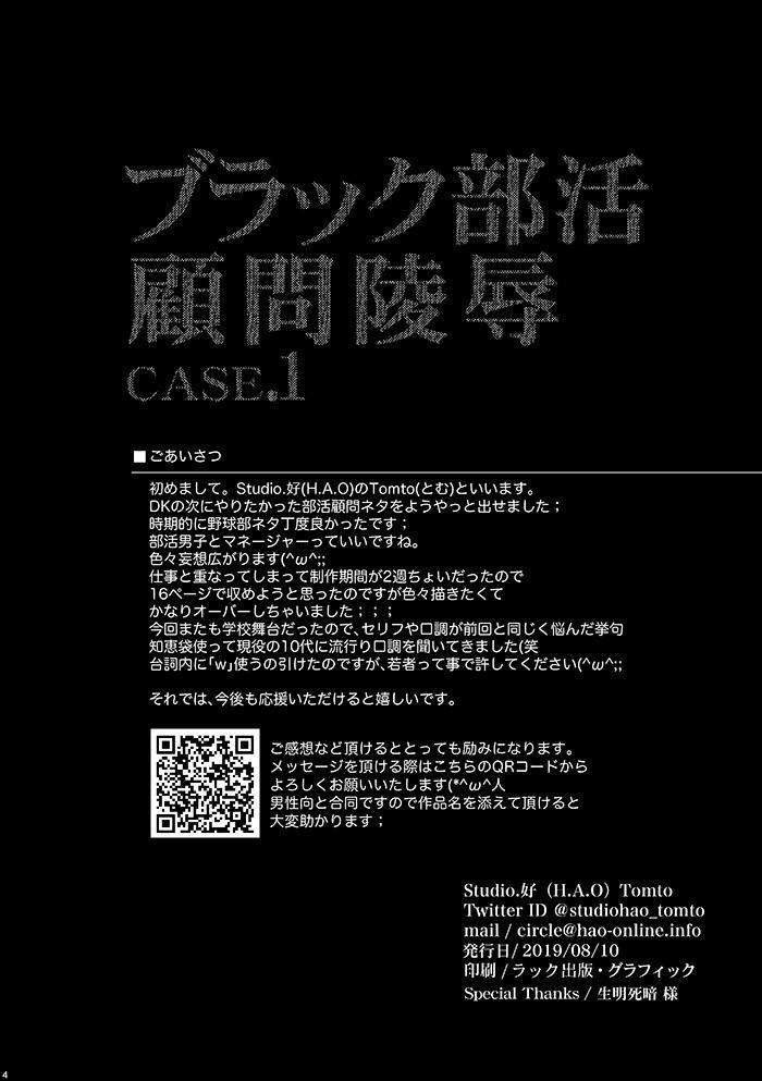 Black Bukatsu Komon Ryoujoku Case. 1 2