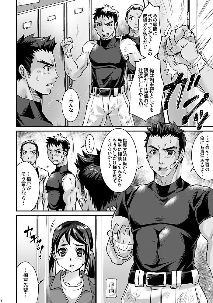 Black Bukatsu Komon Ryoujoku Case. 1 6