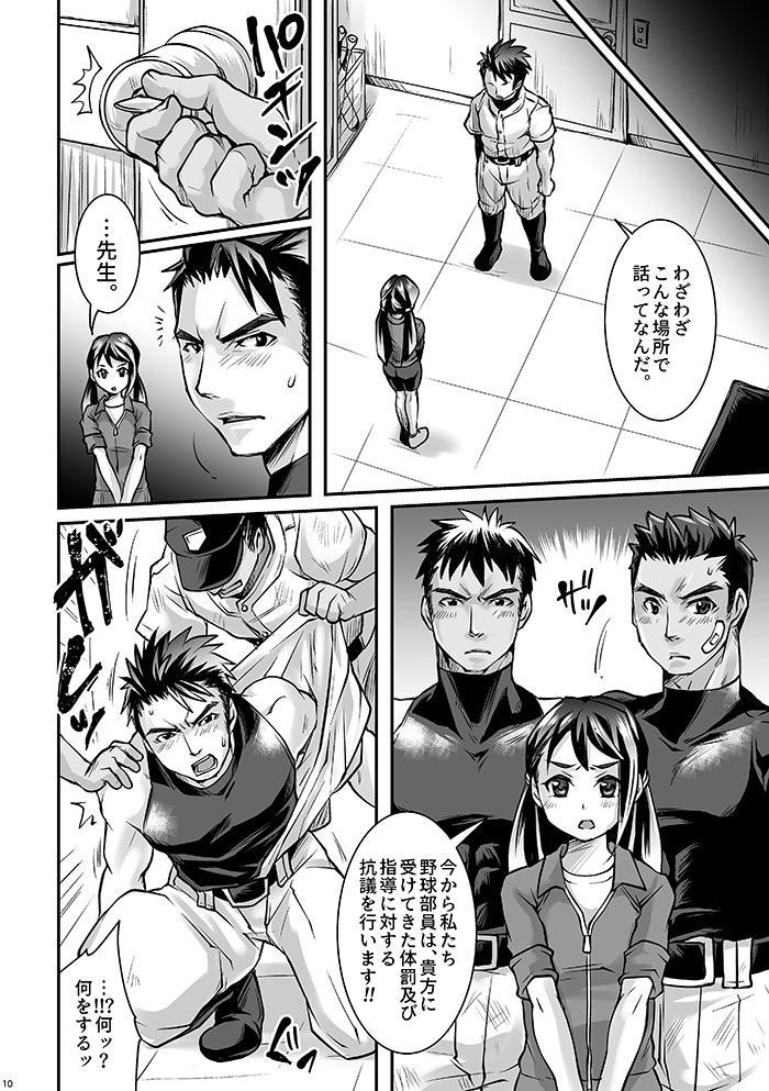 Black Bukatsu Komon Ryoujoku Case. 1 8