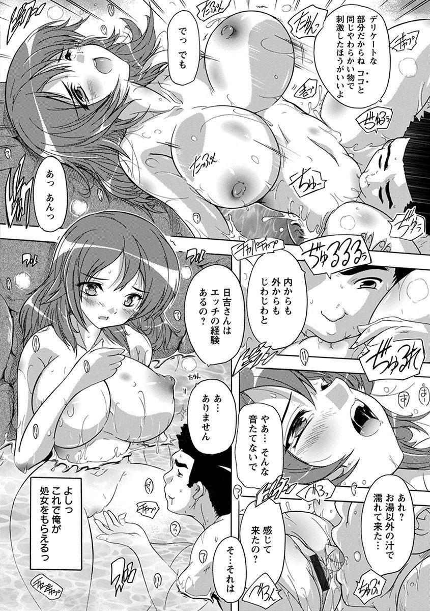 Angel Club MEGA Vol. 34 165