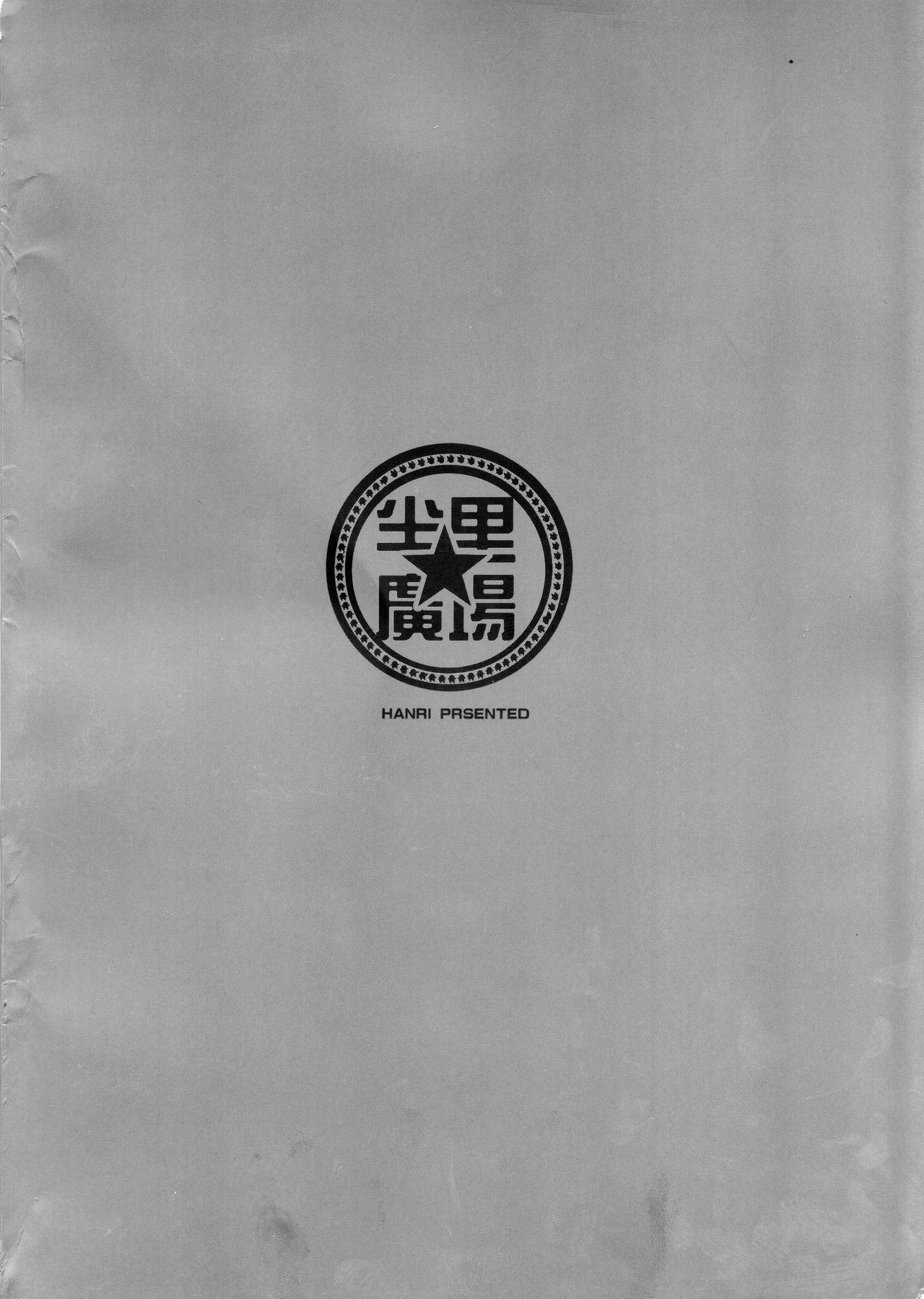 Enmatei Ryouyou-ki 31
