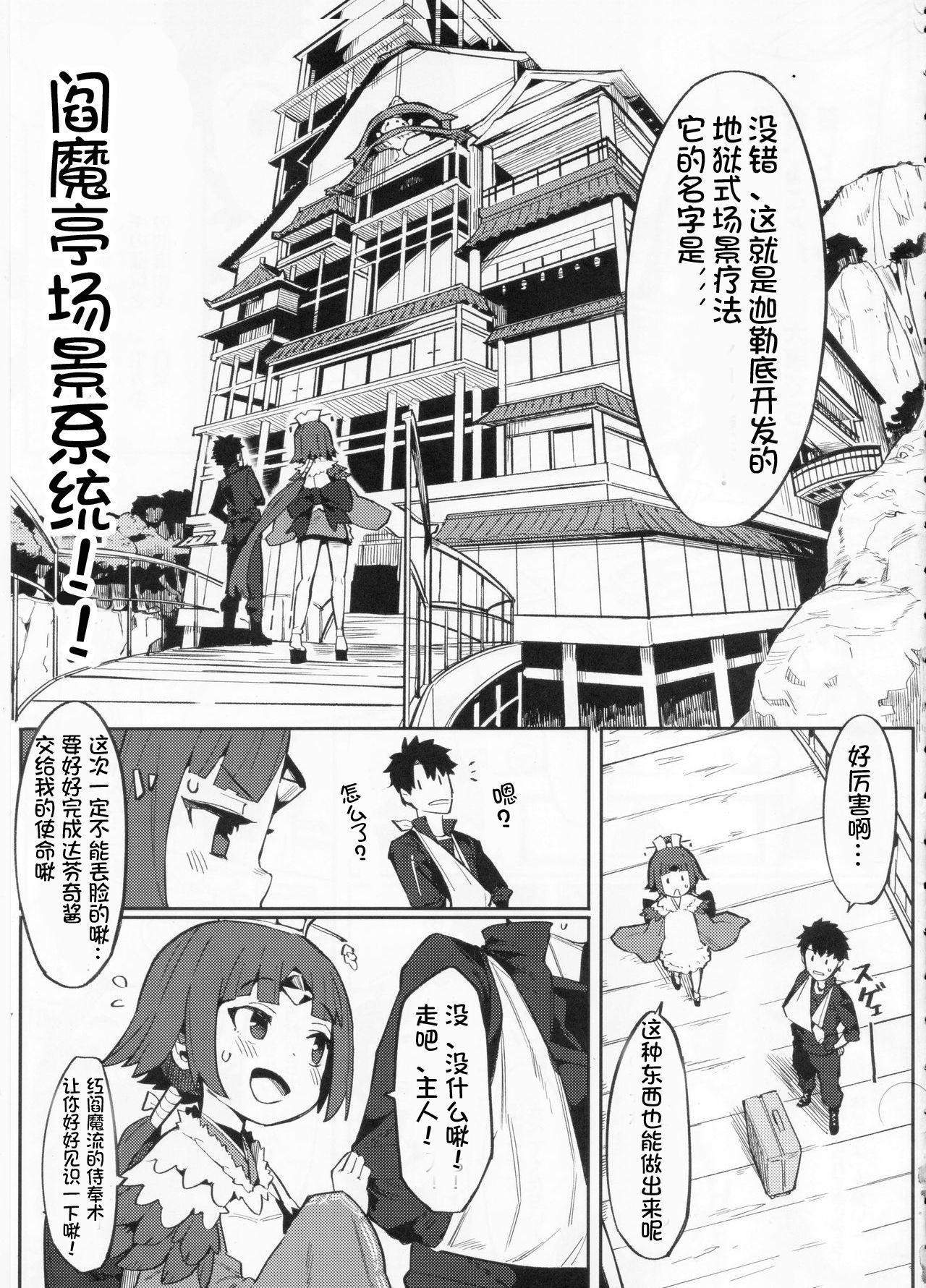 Enmatei Ryouyou-ki 4