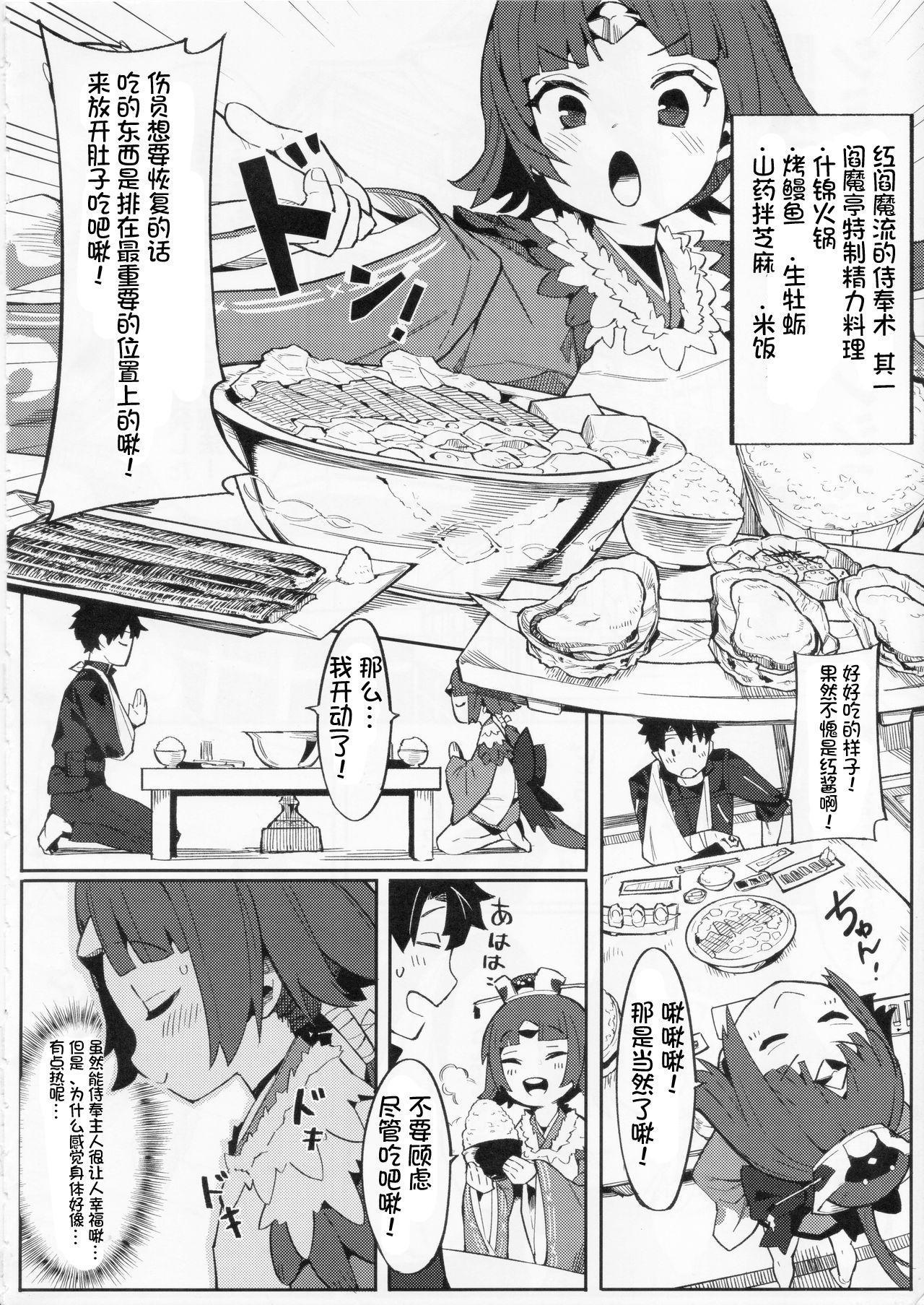 Enmatei Ryouyou-ki 5