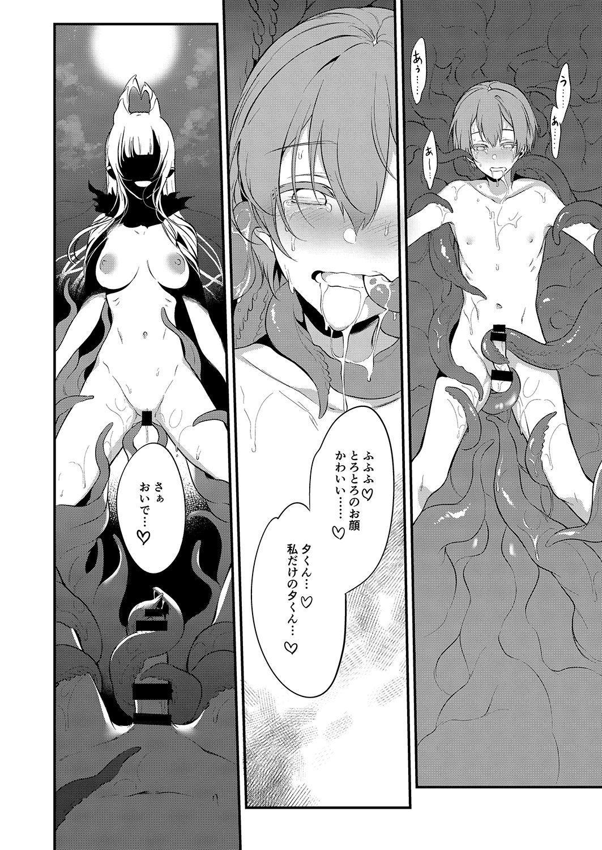 Ane Naru Mono 9 10