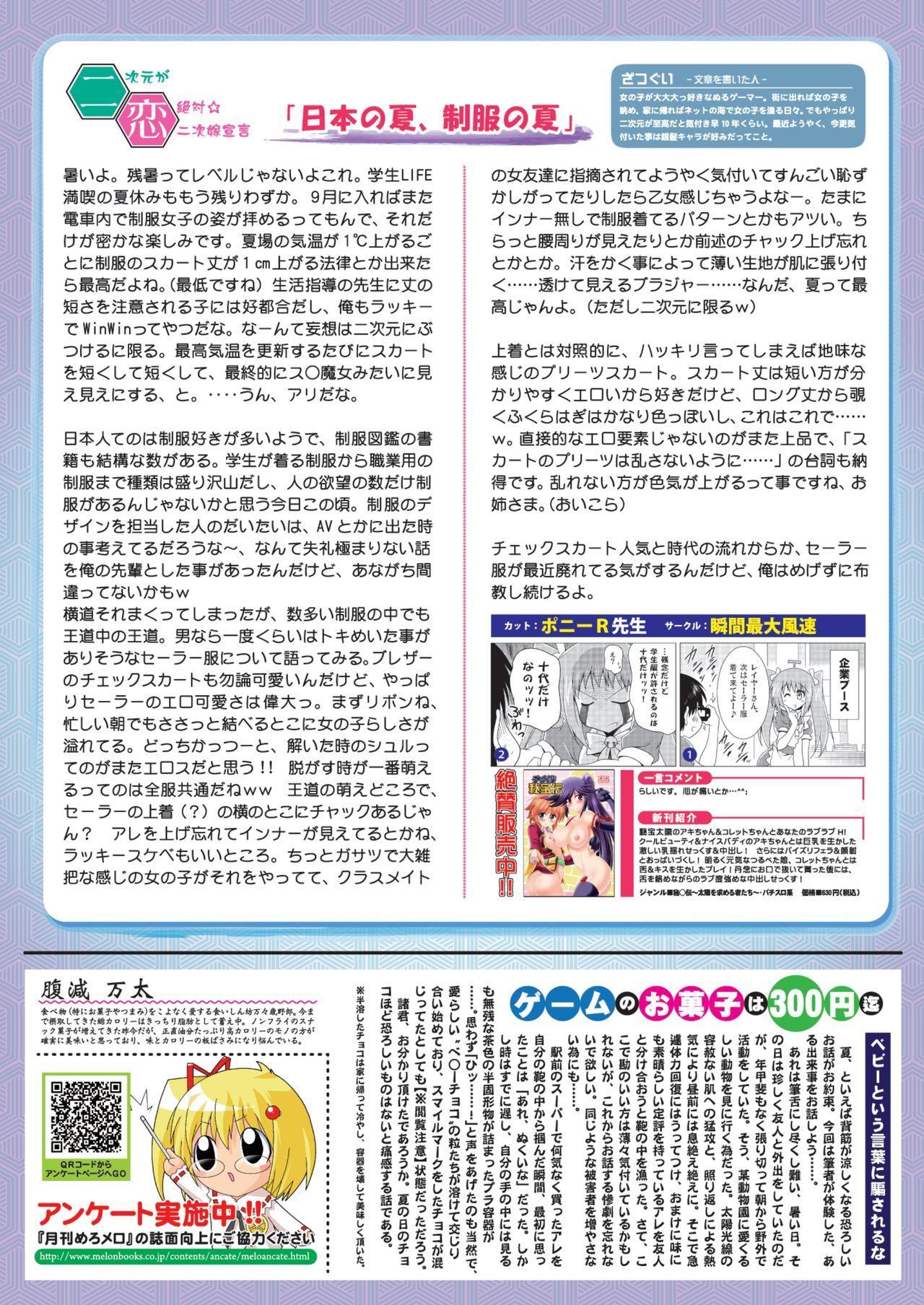月刊めろメロ 2013年9月号 20