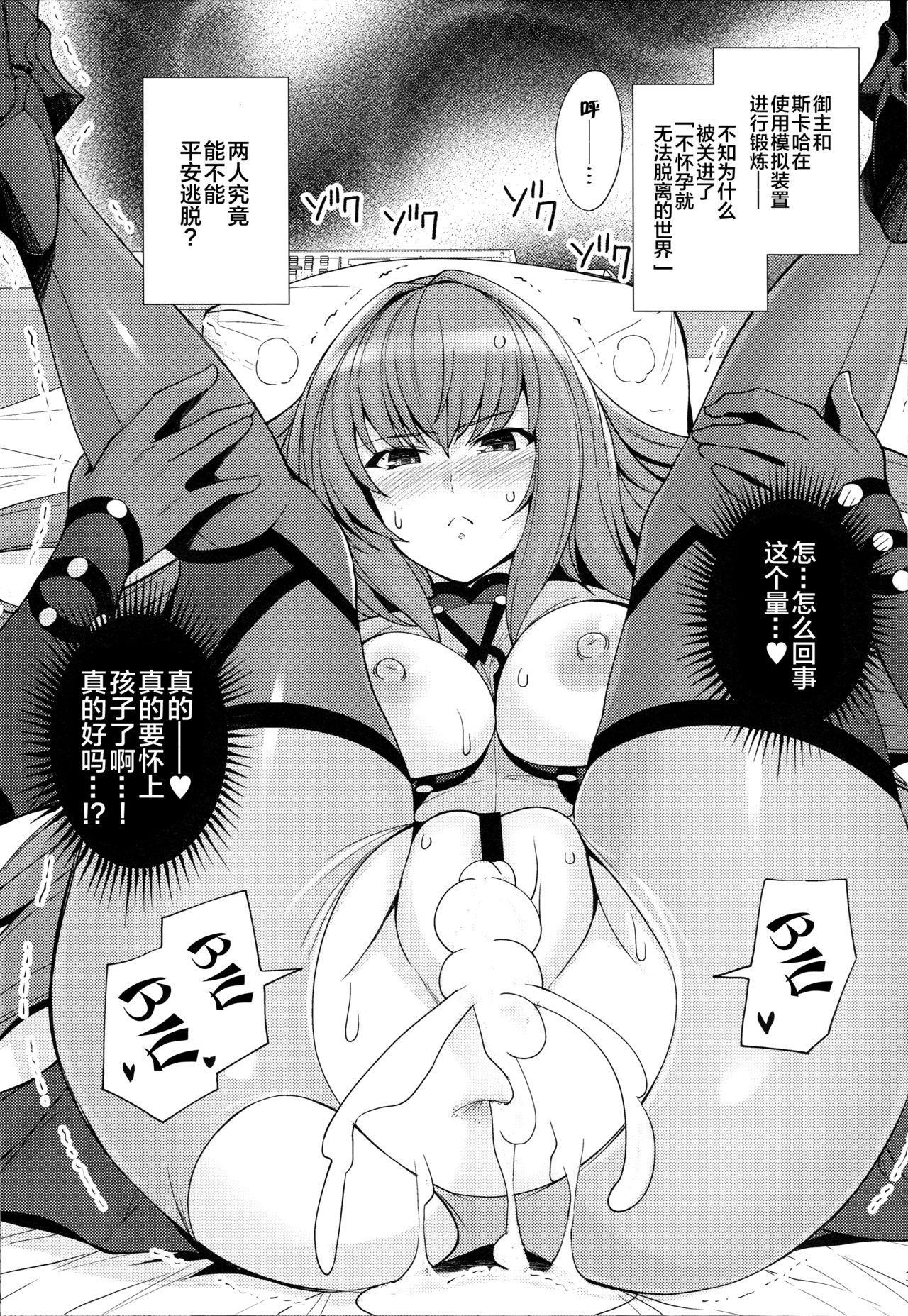 Shishou o Haramaseru made Derarenai Simulator 2 1