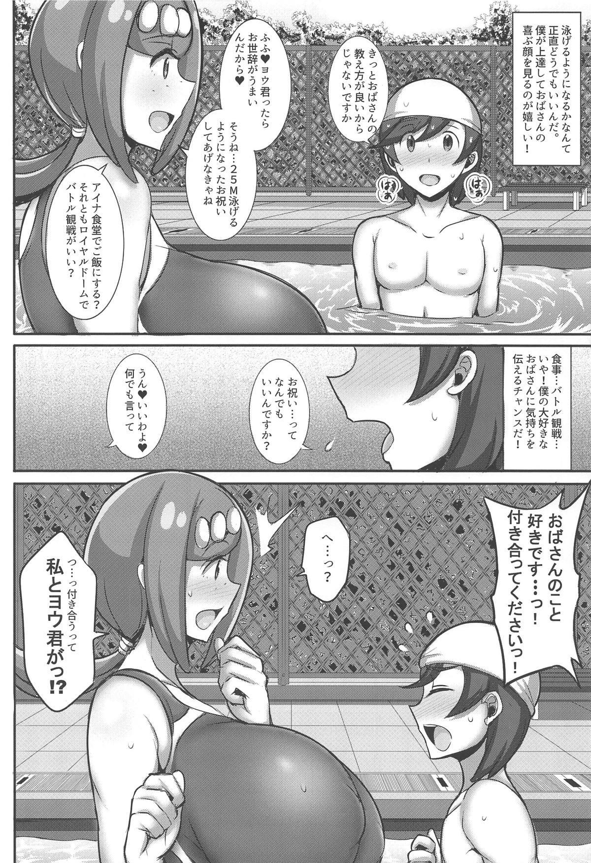 Suiren Mama no Miwaku no Kojin Lesson 2