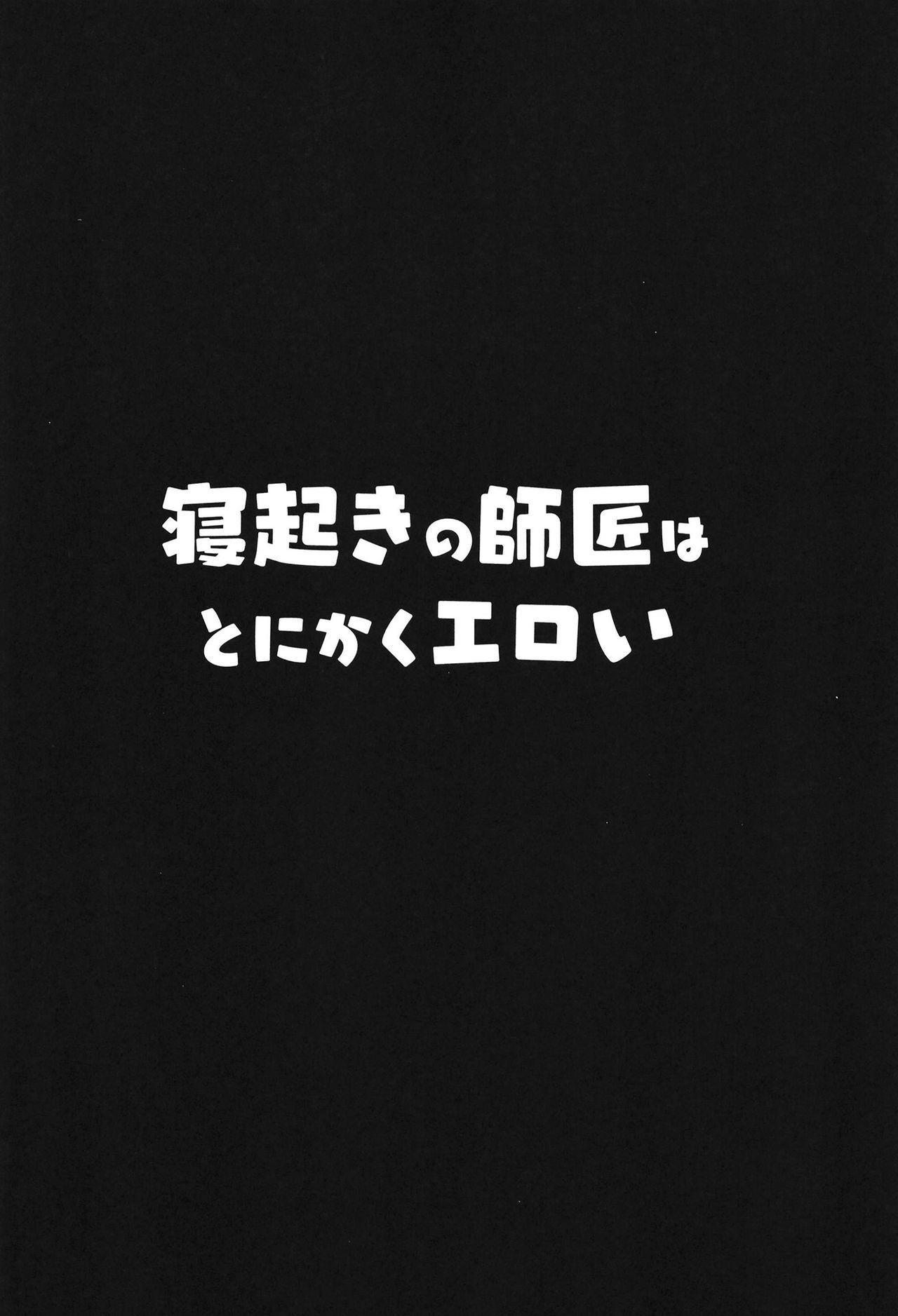 Neoki no Shishou wa Tonikaku Eroi | 剛睡起的師傅就是H 4