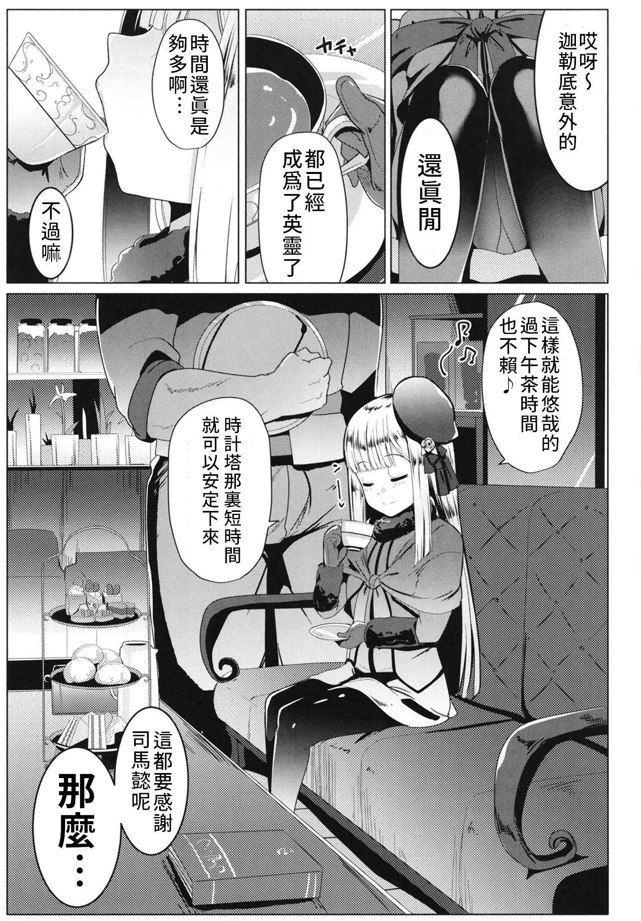 Neoki no Shishou wa Tonikaku Eroi | 剛睡起的師傅就是H 5