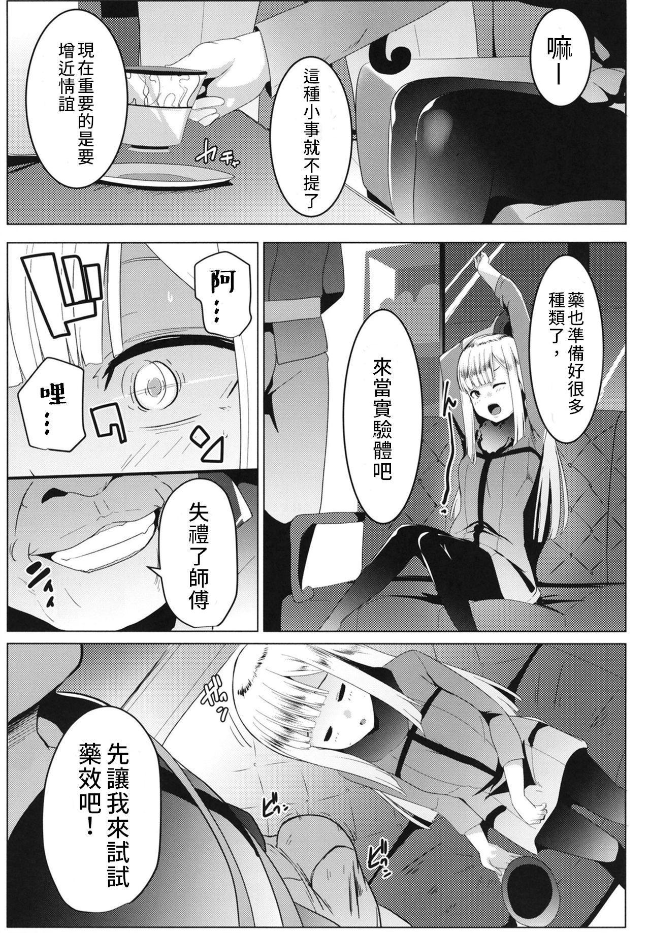 Neoki no Shishou wa Tonikaku Eroi | 剛睡起的師傅就是H 7