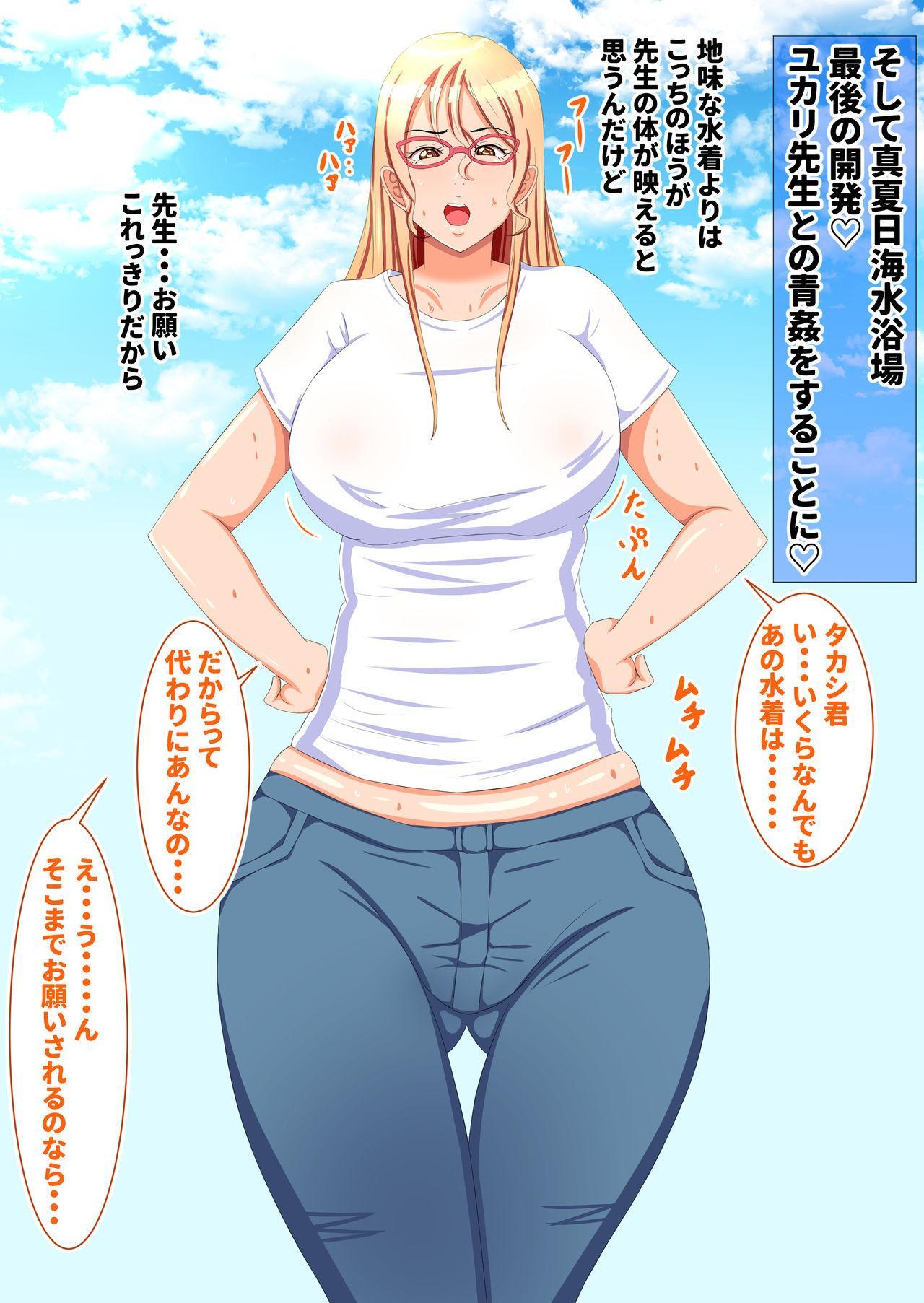 Saenai Onna Kyoushi ni Kokuhaku Shitemiru 9