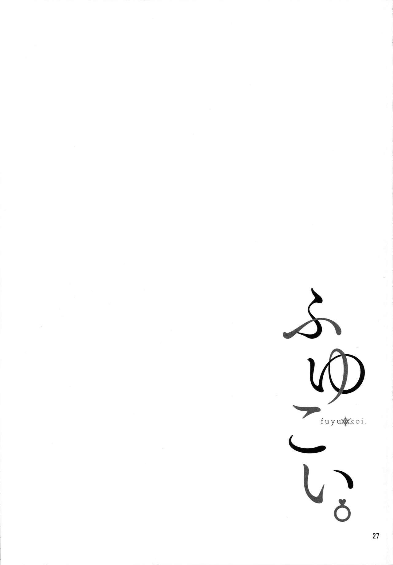 Fuyu Koi. 27