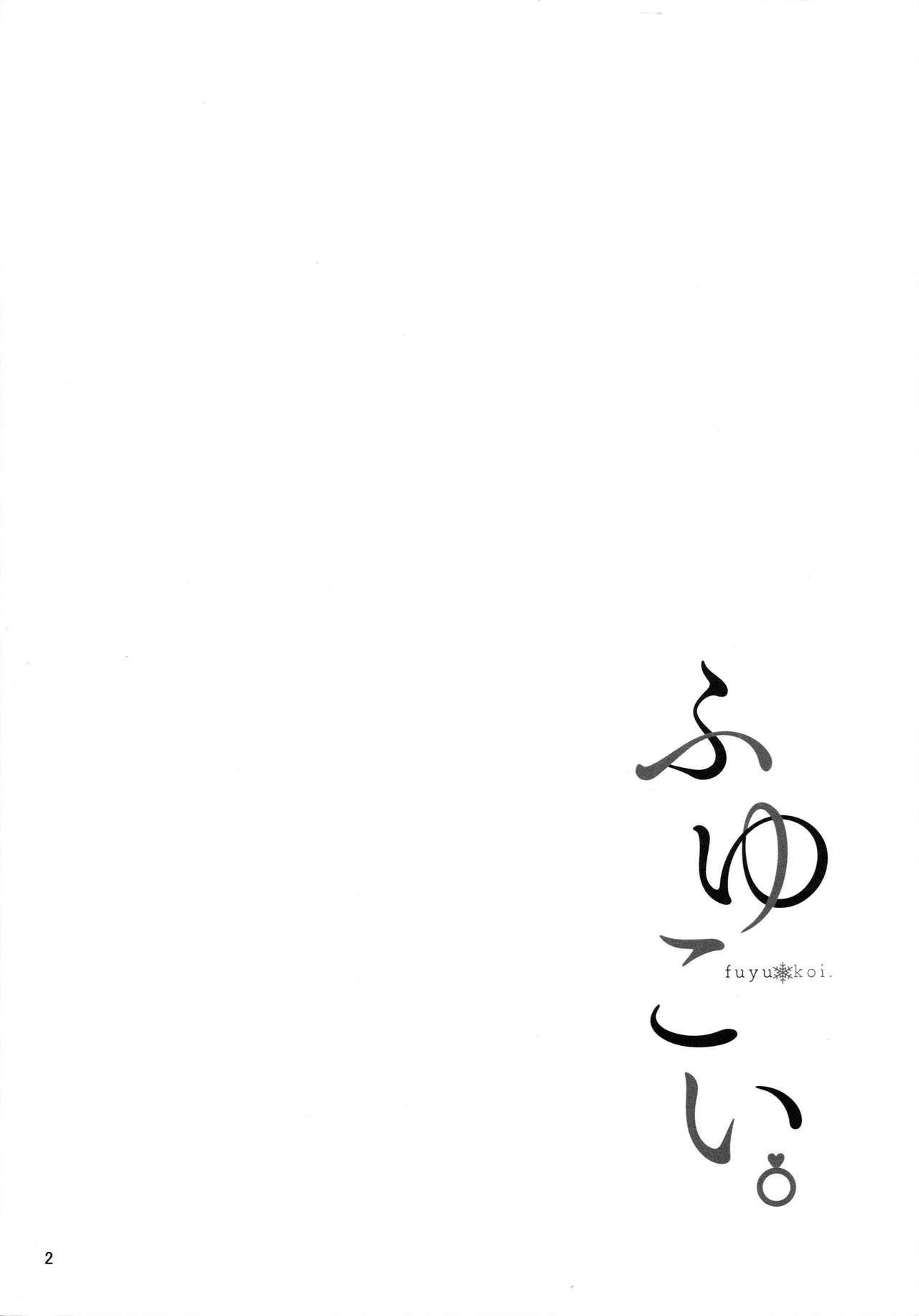 Fuyu Koi. 2