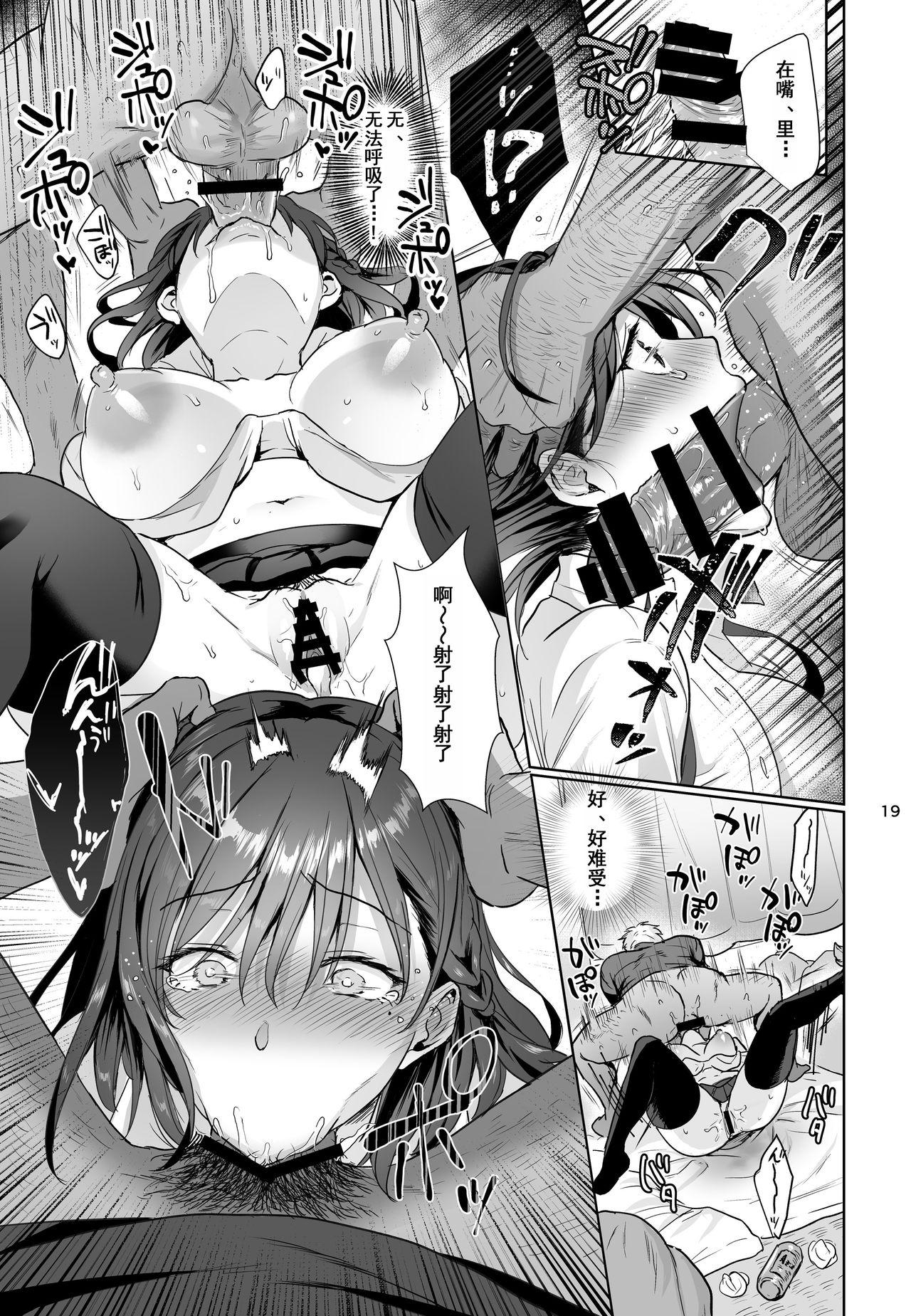 Toshoshitsu no Kanojo 17