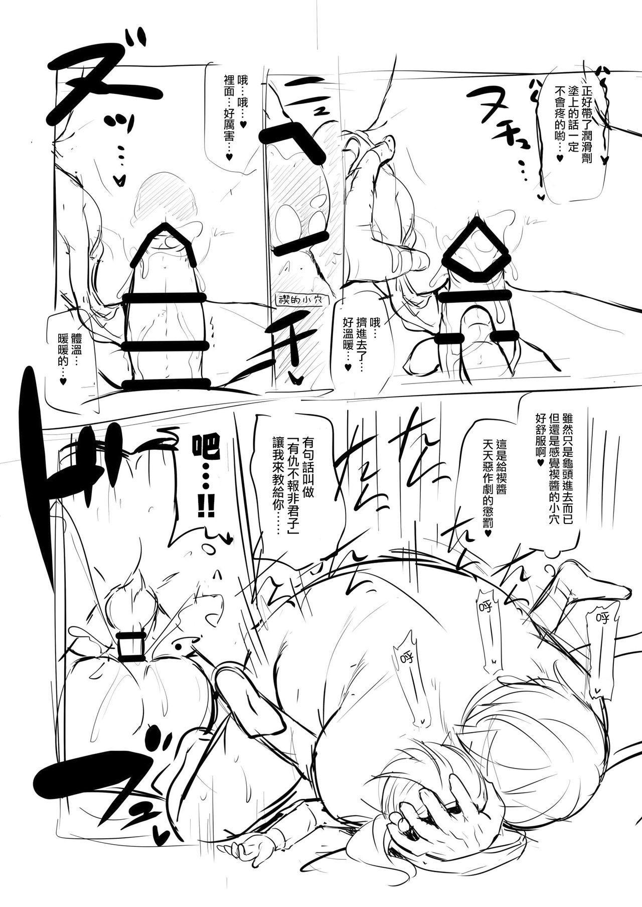 Little ni Connect Shichau Hon! 4