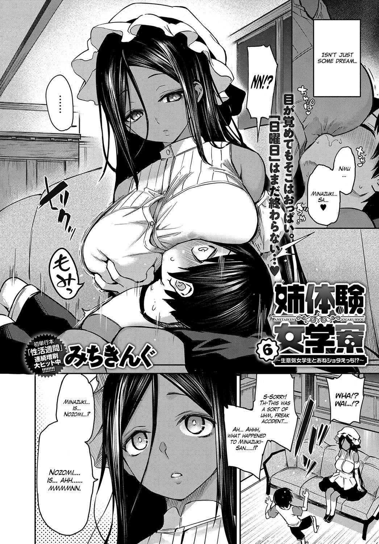 [Michiking] Ane Taiken Jogakuryou 1-6 | Older Sister Experience - The Girls' Dormitory [English] [Yuzuru Katsuragi] [Digital] 139