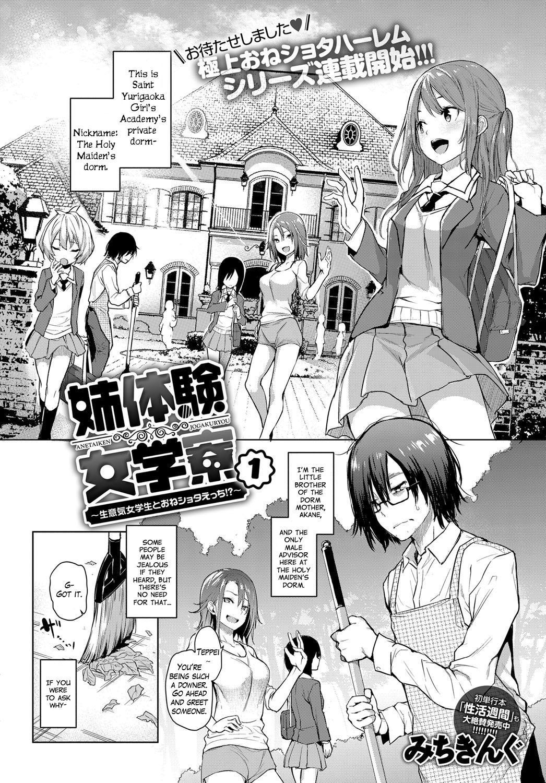[Michiking] Ane Taiken Jogakuryou 1-6 | Older Sister Experience - The Girls' Dormitory [English] [Yuzuru Katsuragi] [Digital] 1