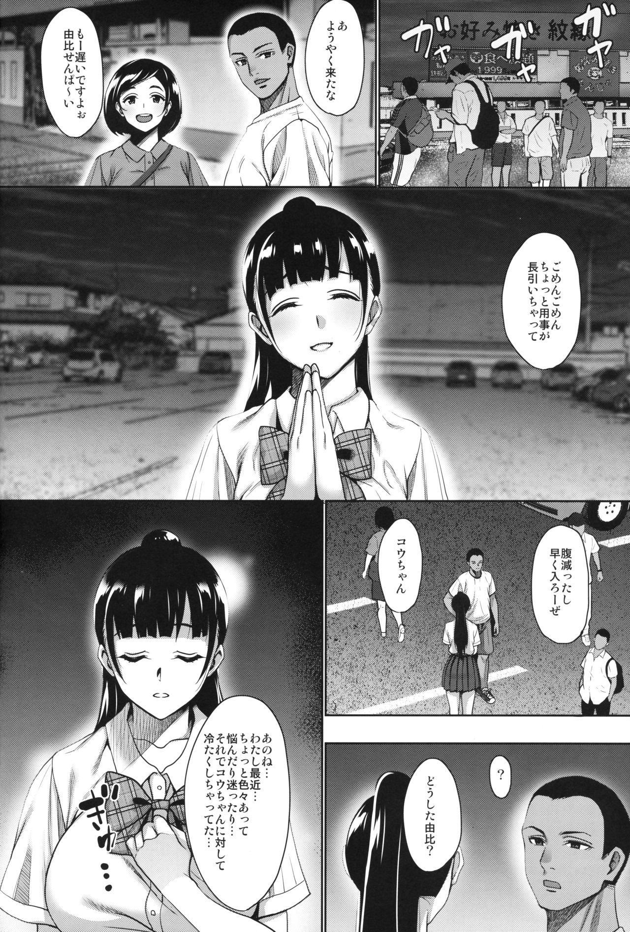 Natsu ga Owaru made Natsu no Owari Kanketsuhen 36