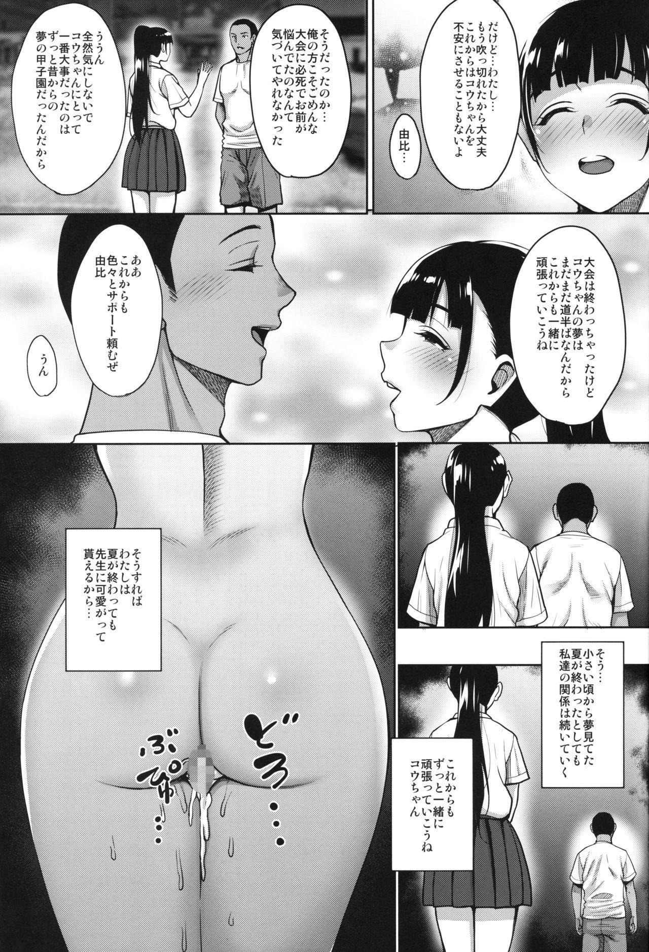 Natsu ga Owaru made Natsu no Owari Kanketsuhen 37