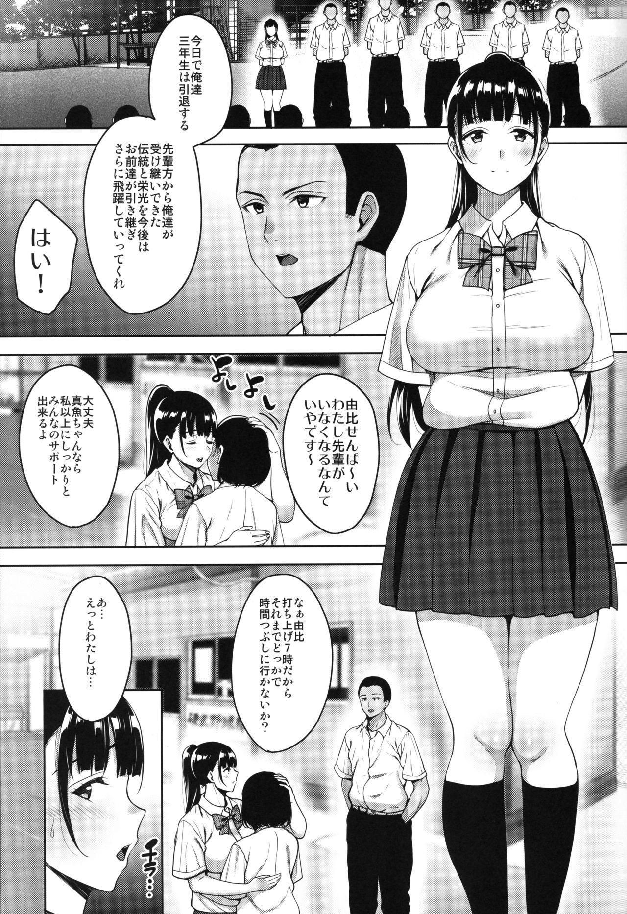 Natsu ga Owaru made Natsu no Owari Kanketsuhen 3