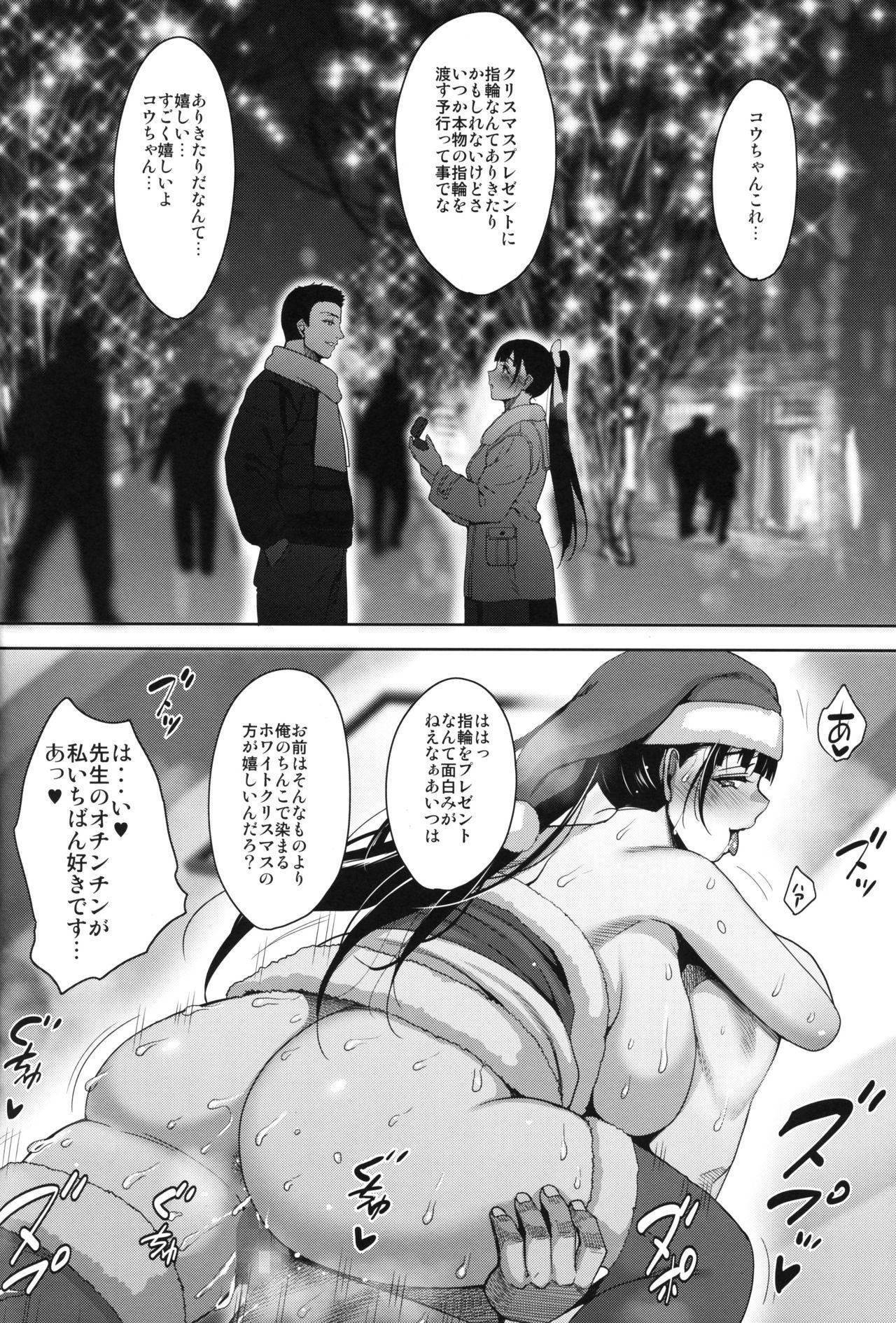 Natsu ga Owaru made Natsu no Owari Kanketsuhen 40