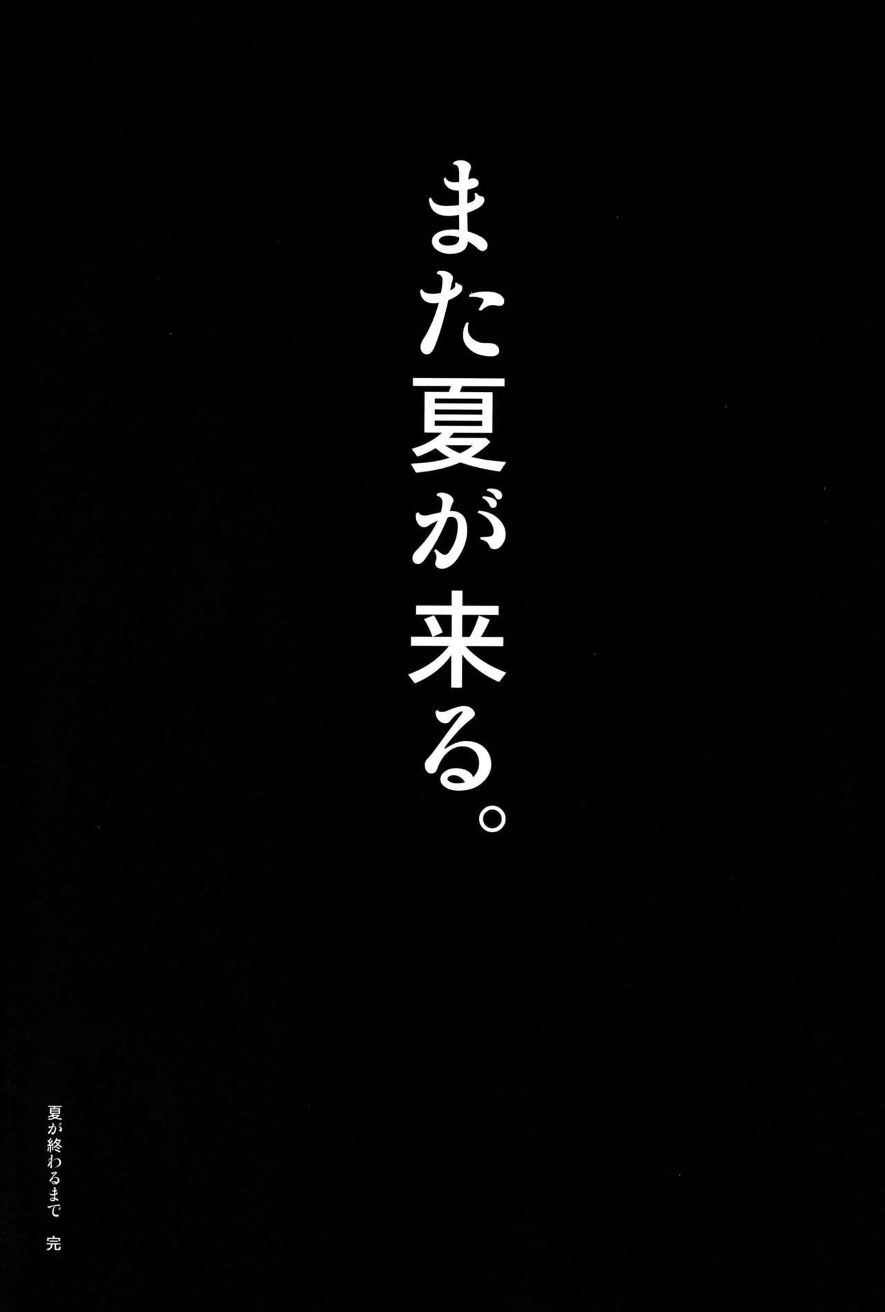Natsu ga Owaru made Natsu no Owari Kanketsuhen 46