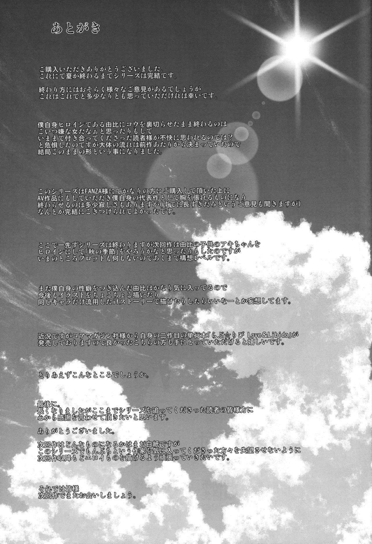 Natsu ga Owaru made Natsu no Owari Kanketsuhen 47