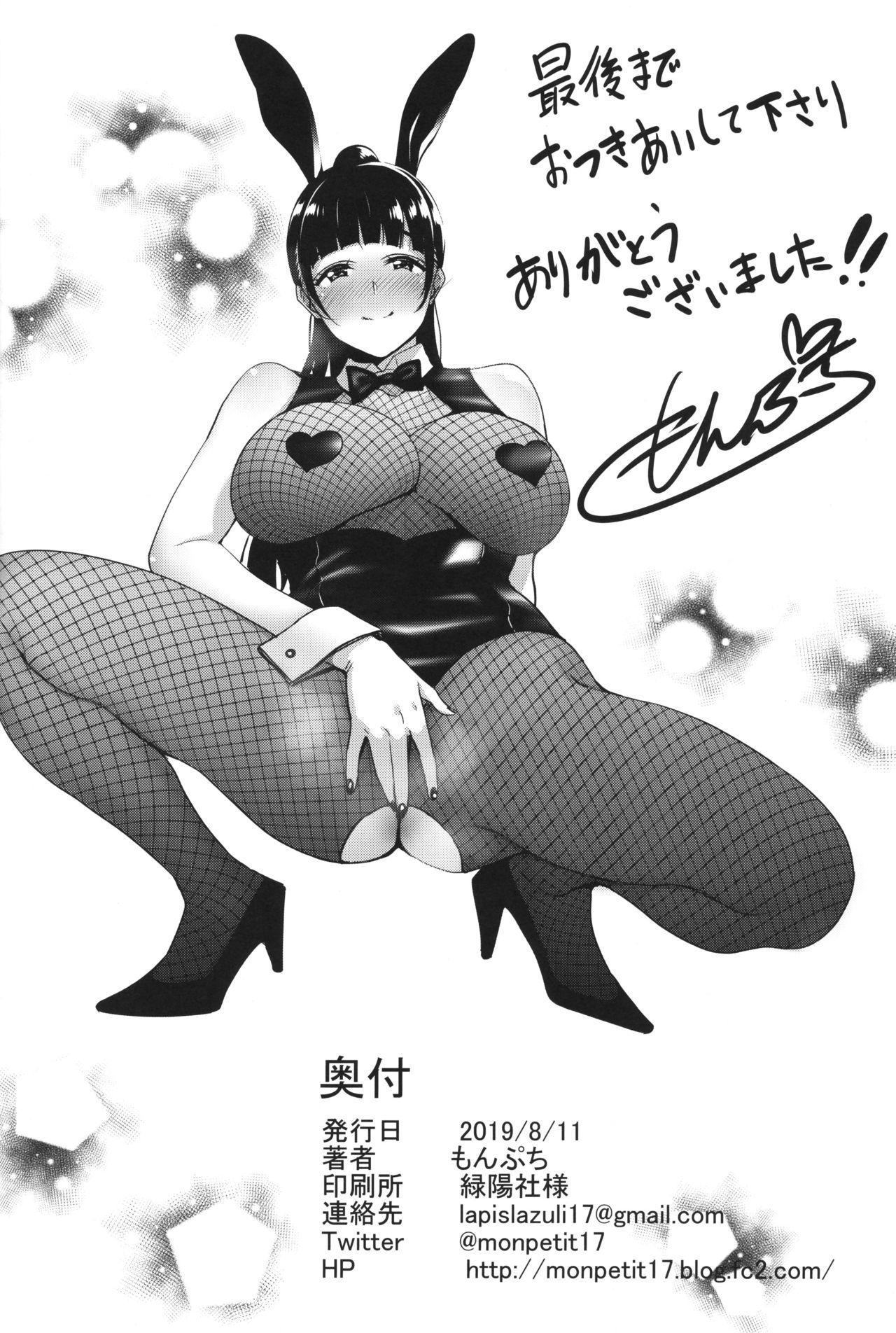 Natsu ga Owaru made Natsu no Owari Kanketsuhen 48