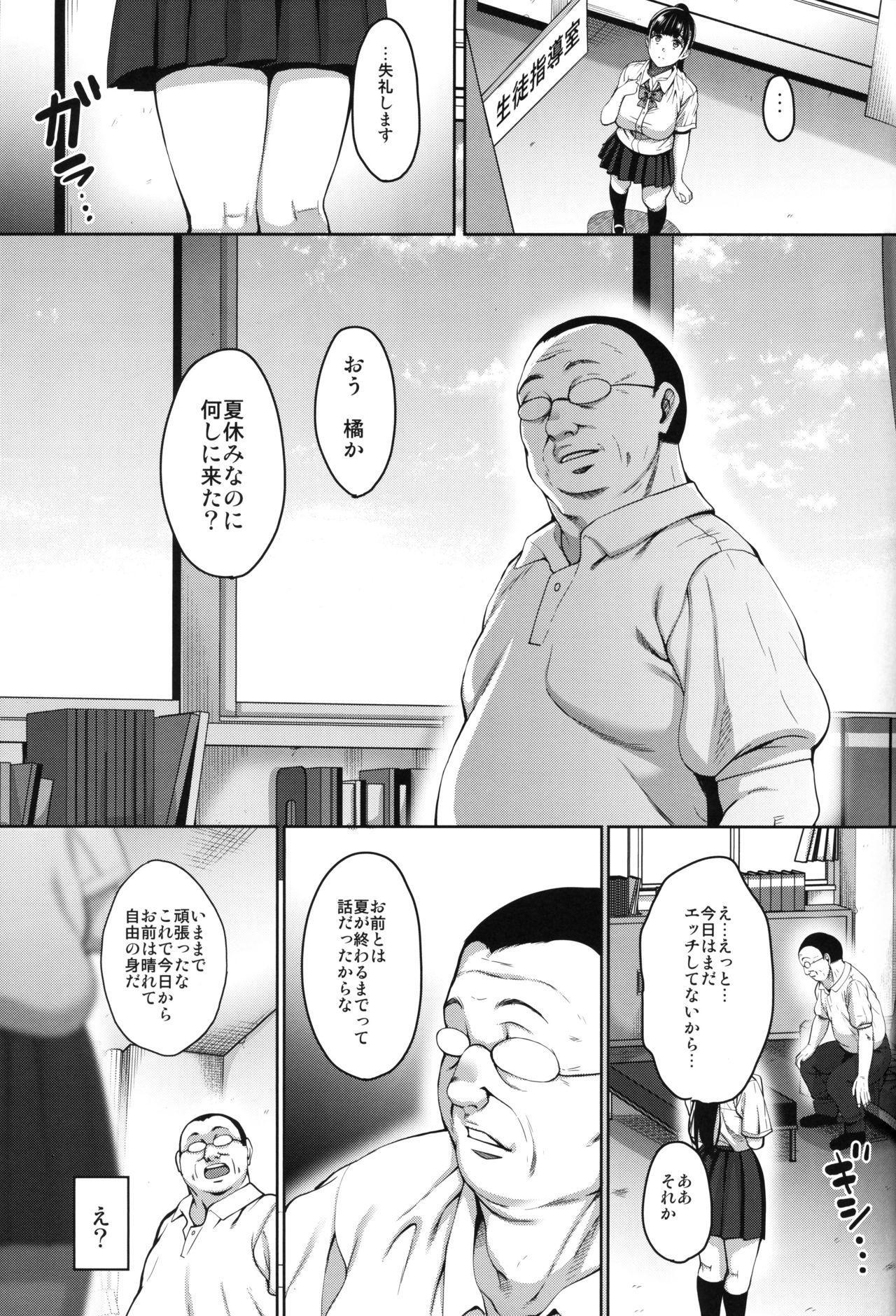 Natsu ga Owaru made Natsu no Owari Kanketsuhen 5