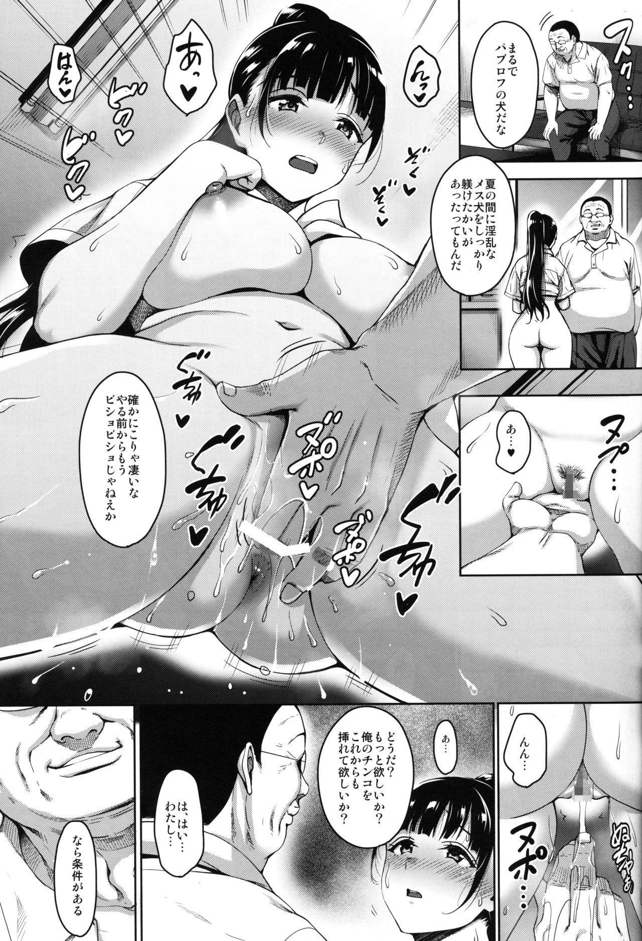 Natsu ga Owaru made Natsu no Owari Kanketsuhen 7