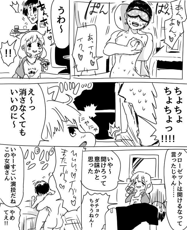 Watching AV with Anzu-chan + Dead Manga 1