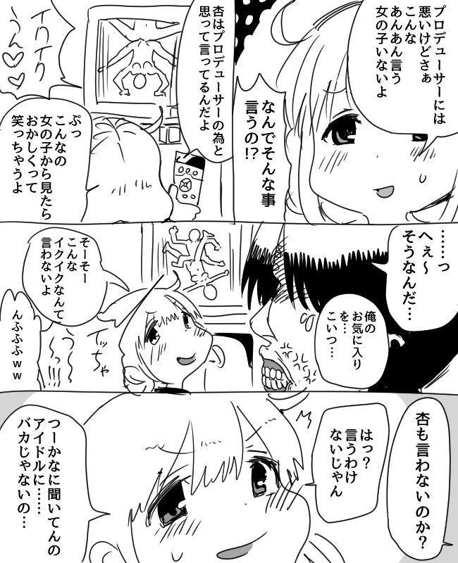 Watching AV with Anzu-chan + Dead Manga 2