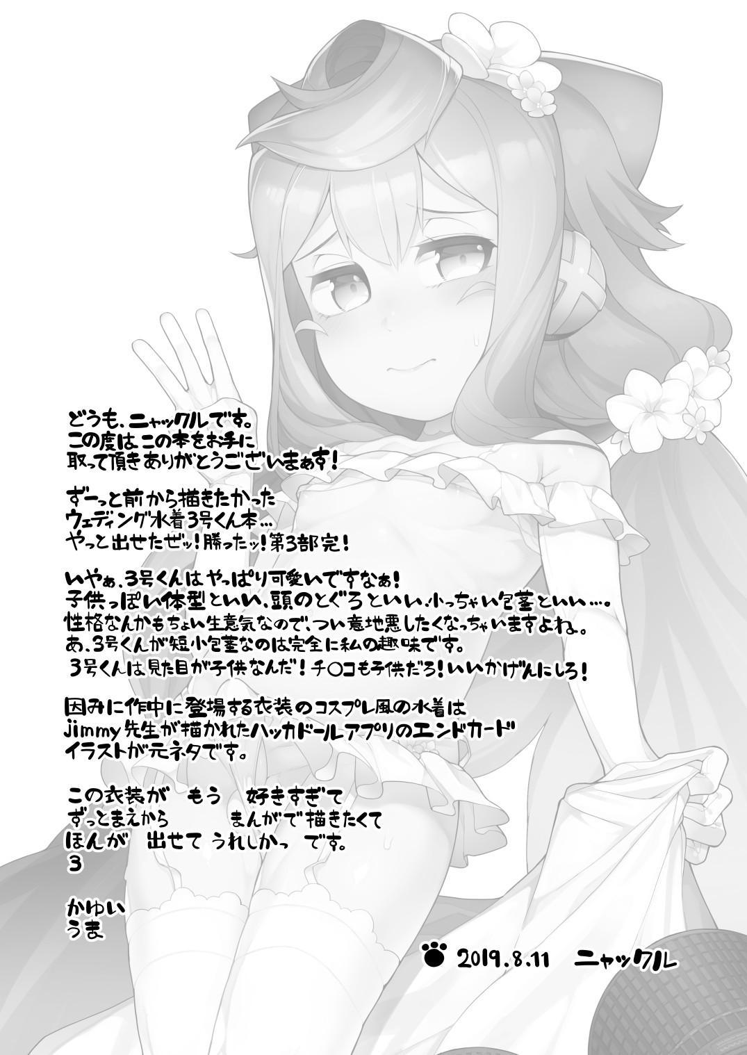 Natsu no Hacka Doll Satsueikai! 21