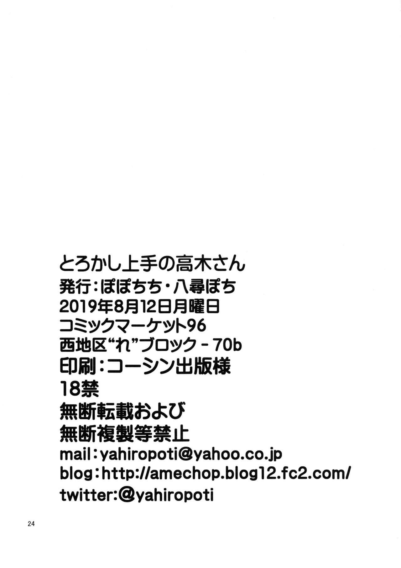 Torokashi Jouzu no Takagi-san + Soredemo Ayumu wa Hametekuru 22