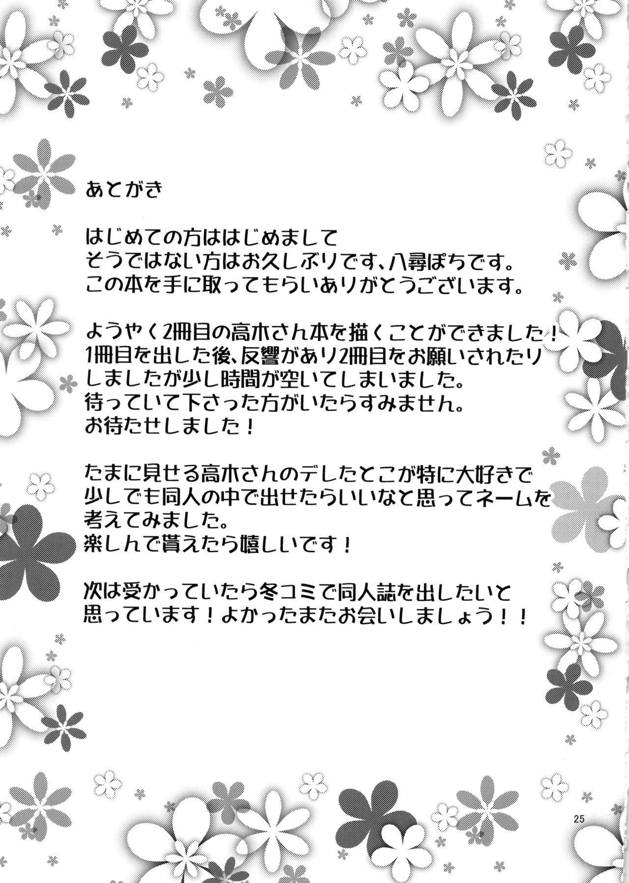 Torokashi Jouzu no Takagi-san + Soredemo Ayumu wa Hametekuru 23