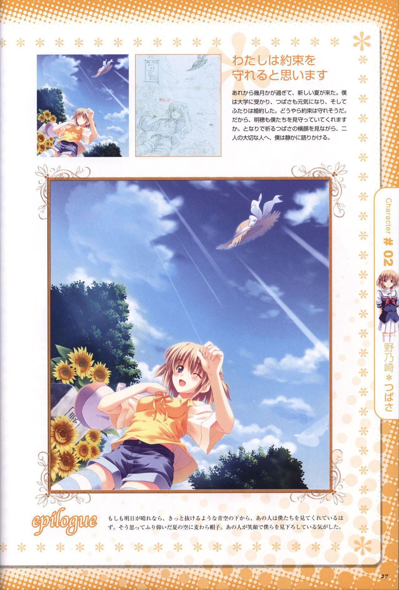 Moshimo Ashita ga Harenaraba official fanbook 27