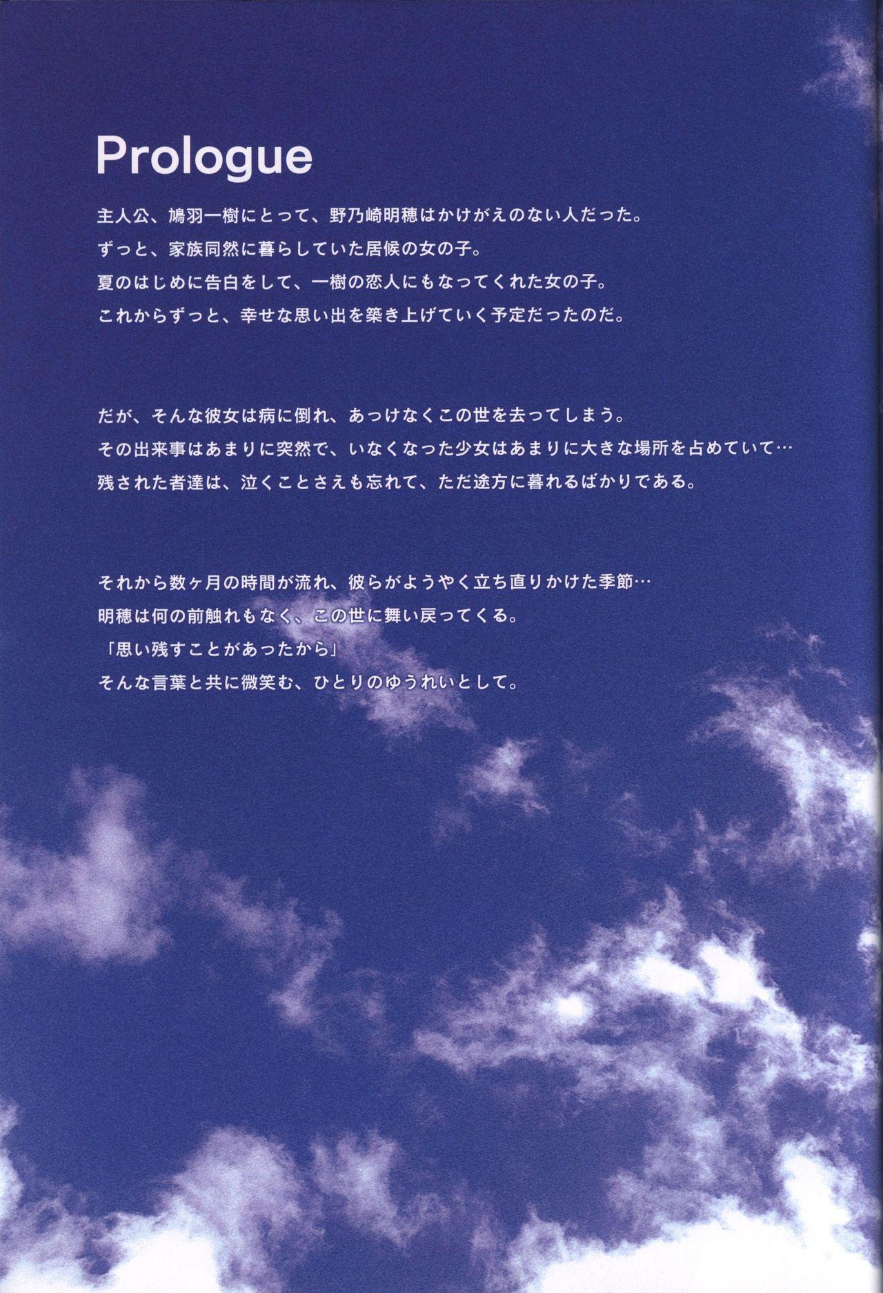 Moshimo Ashita ga Harenaraba official fanbook 2