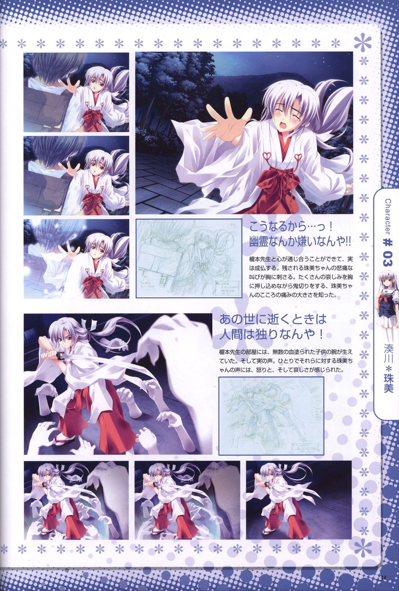 Moshimo Ashita ga Harenaraba official fanbook 31