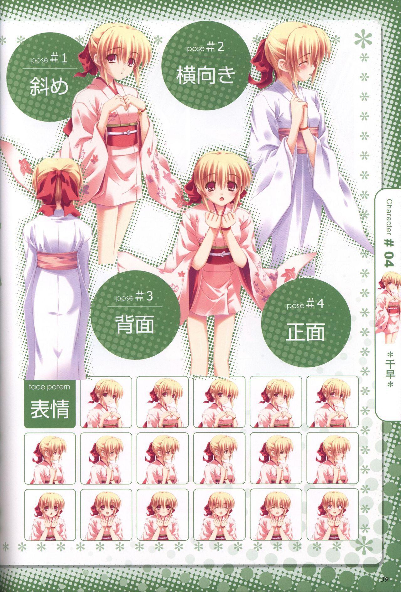 Moshimo Ashita ga Harenaraba official fanbook 39