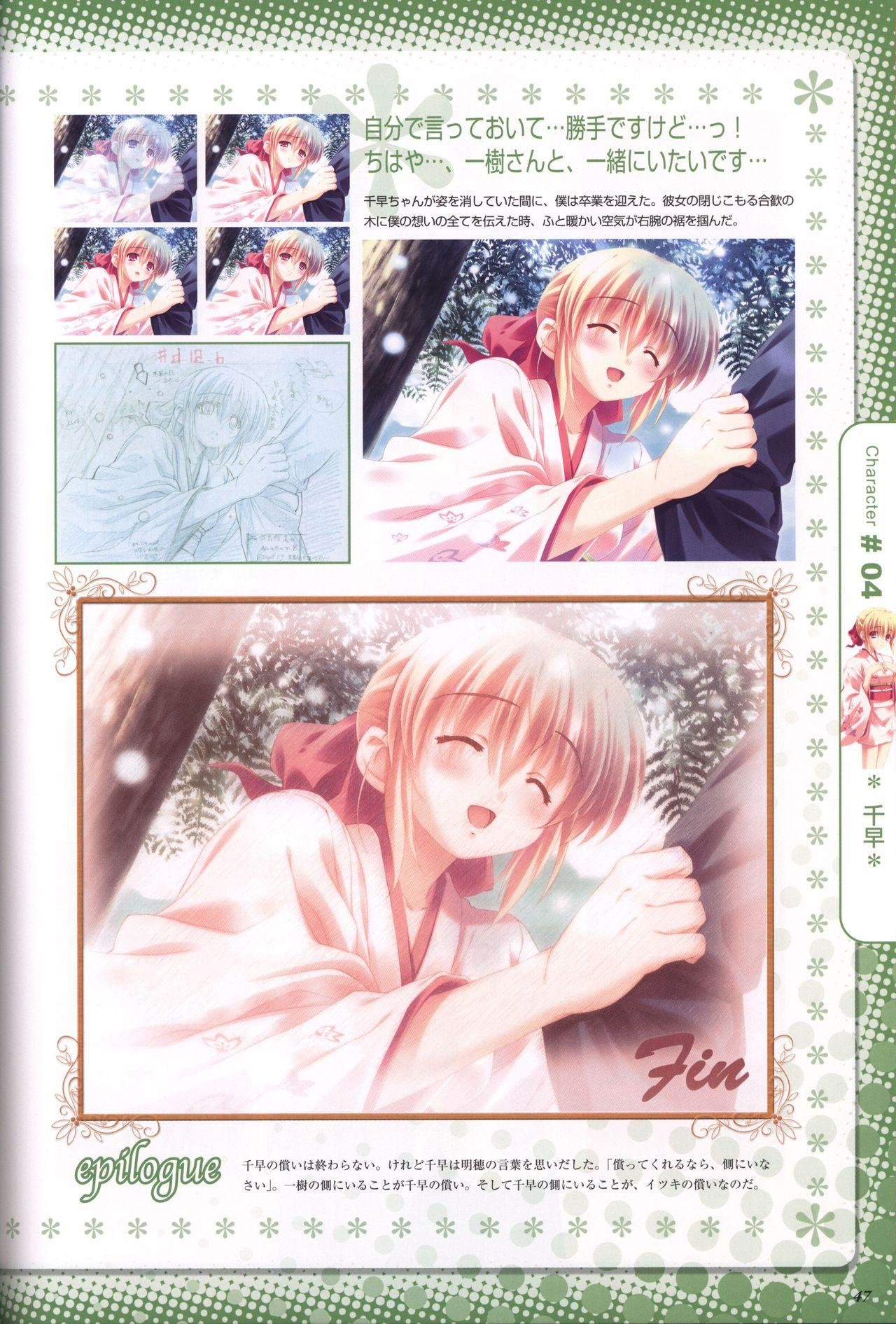Moshimo Ashita ga Harenaraba official fanbook 47