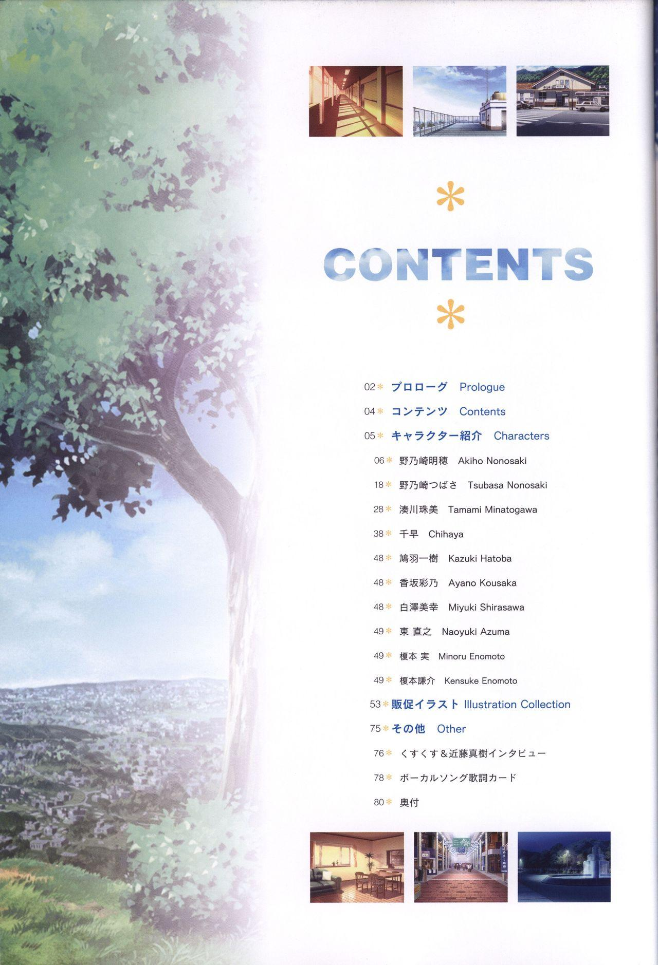 Moshimo Ashita ga Harenaraba official fanbook 4