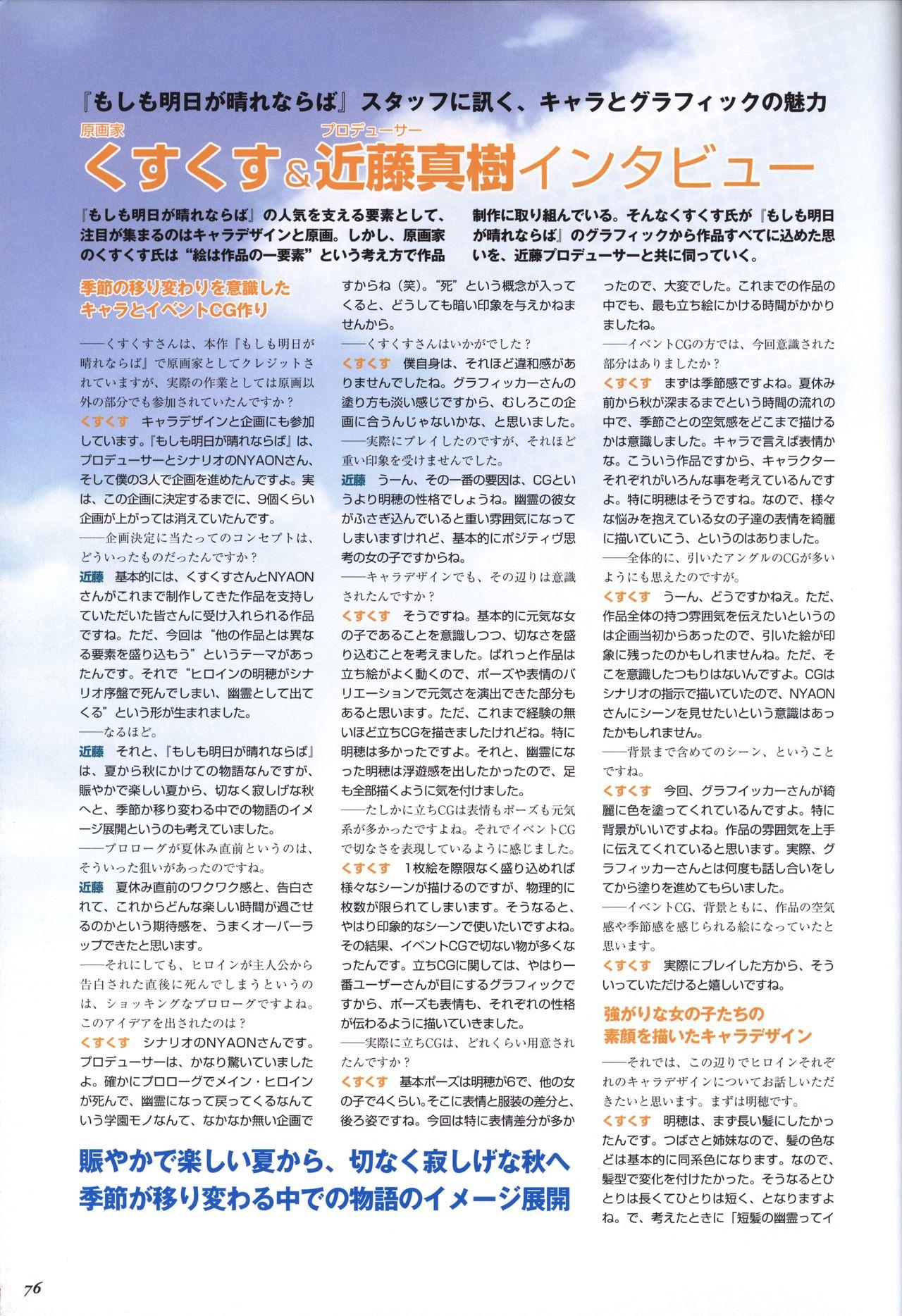 Moshimo Ashita ga Harenaraba official fanbook 76