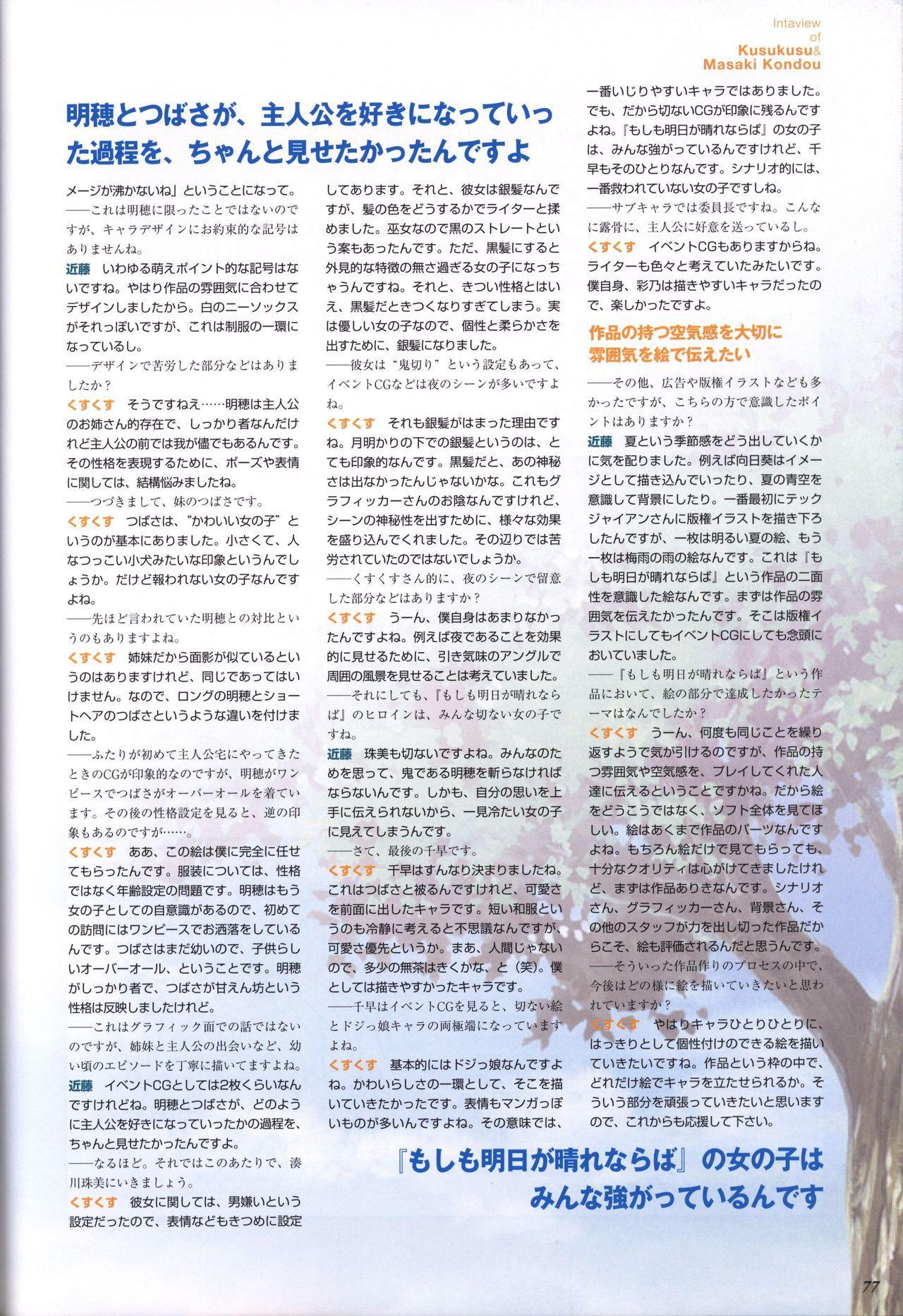 Moshimo Ashita ga Harenaraba official fanbook 77