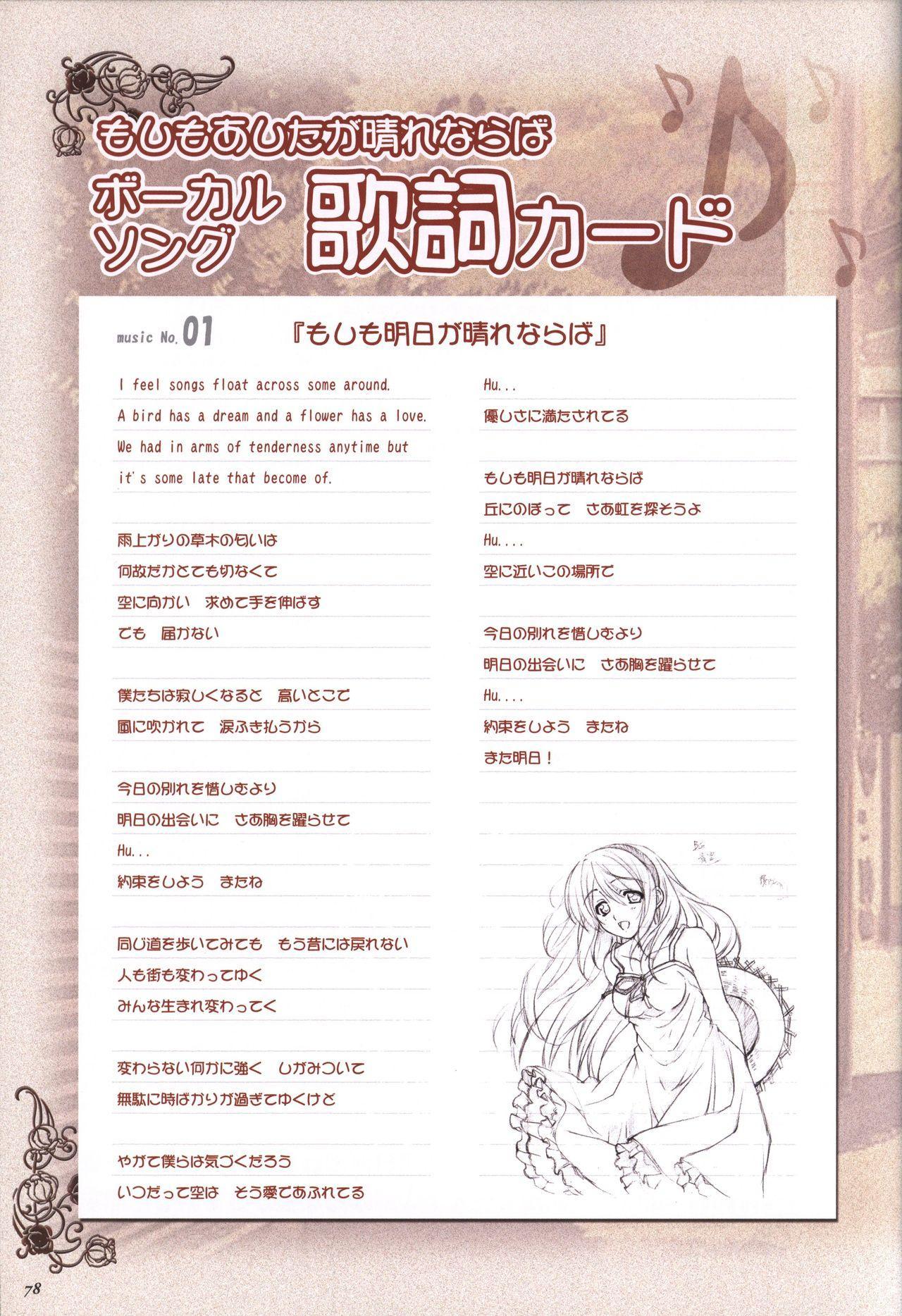 Moshimo Ashita ga Harenaraba official fanbook 78