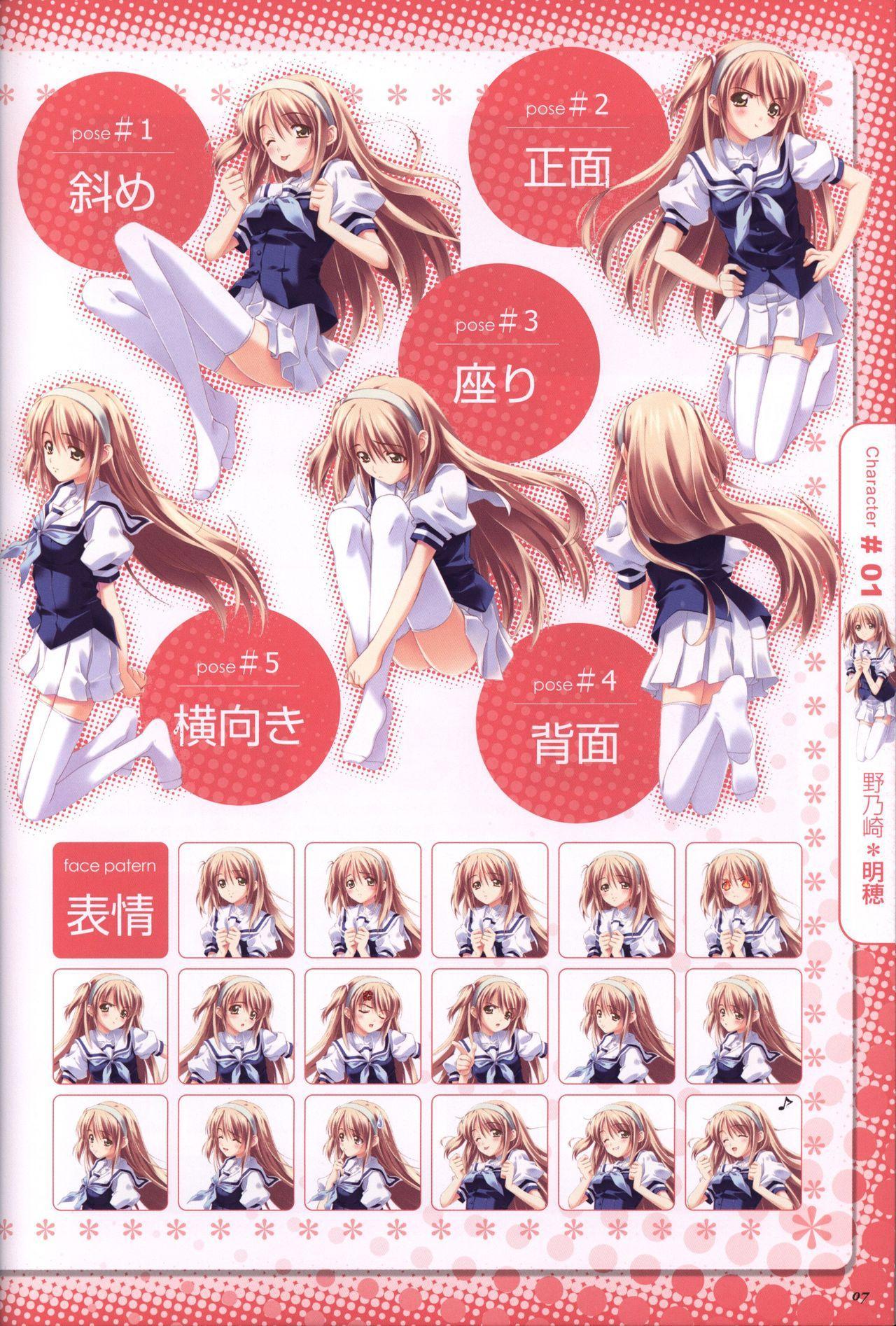 Moshimo Ashita ga Harenaraba official fanbook 7