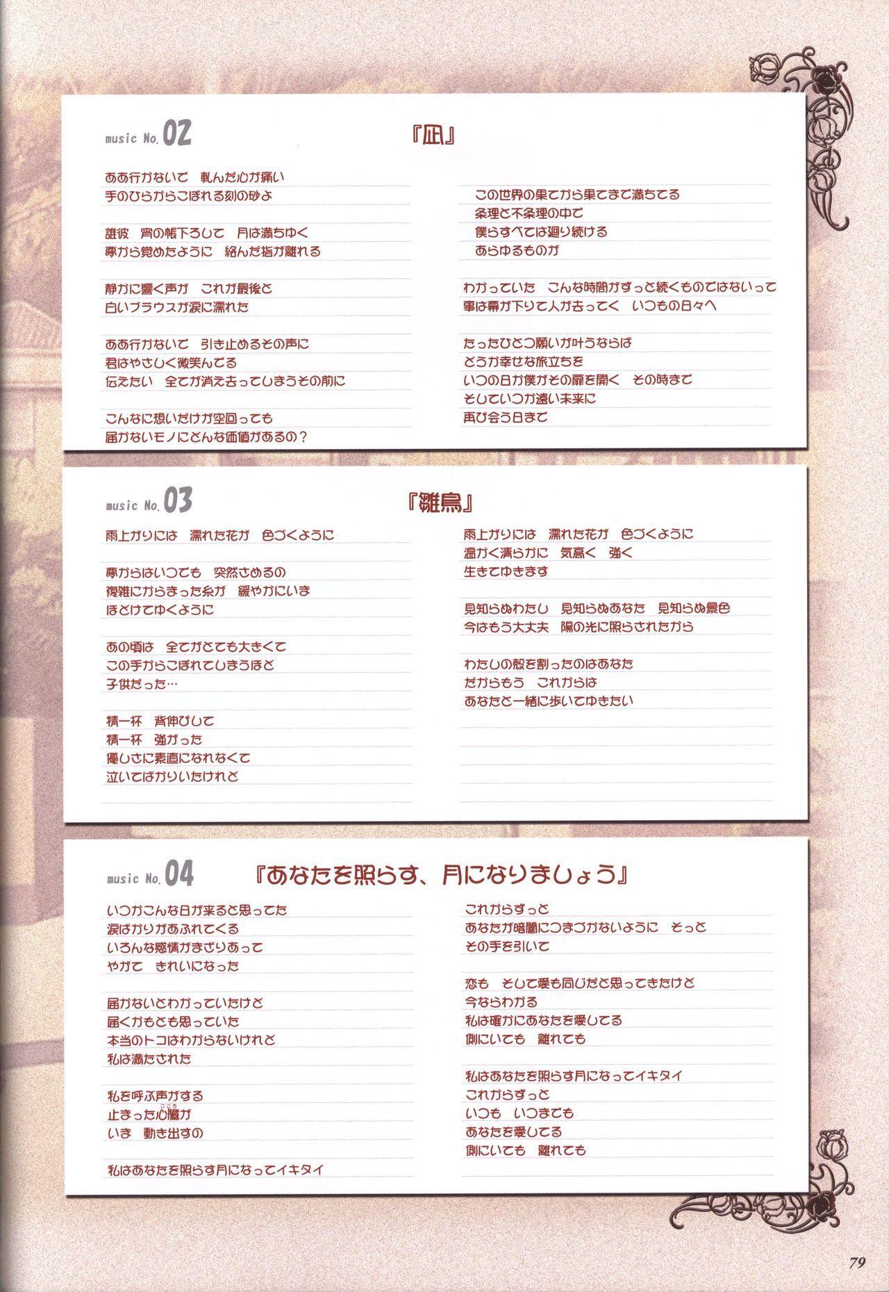 Moshimo Ashita ga Harenaraba official fanbook 79