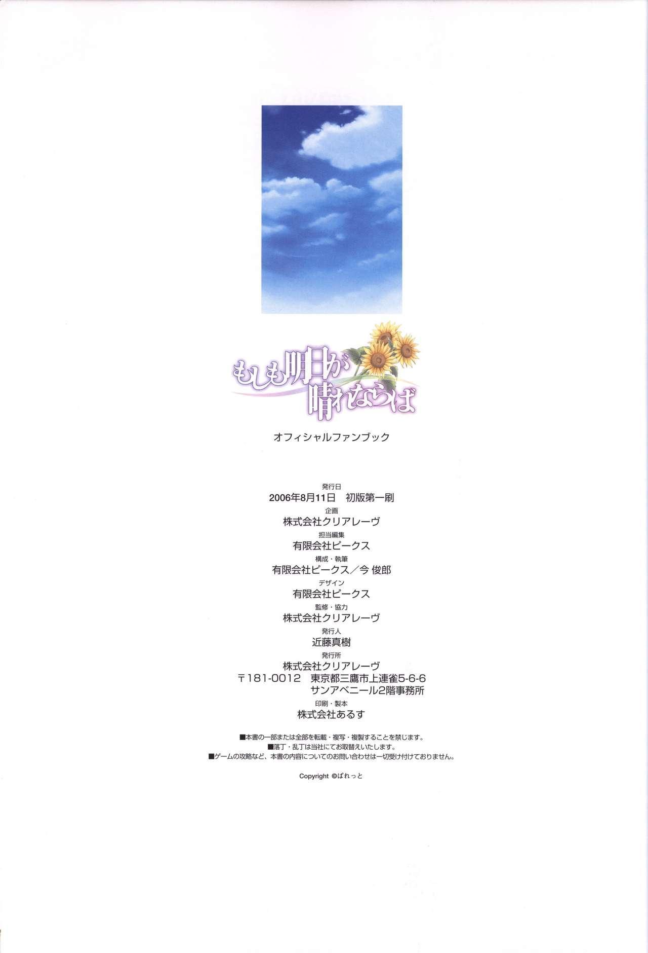 Moshimo Ashita ga Harenaraba official fanbook 80
