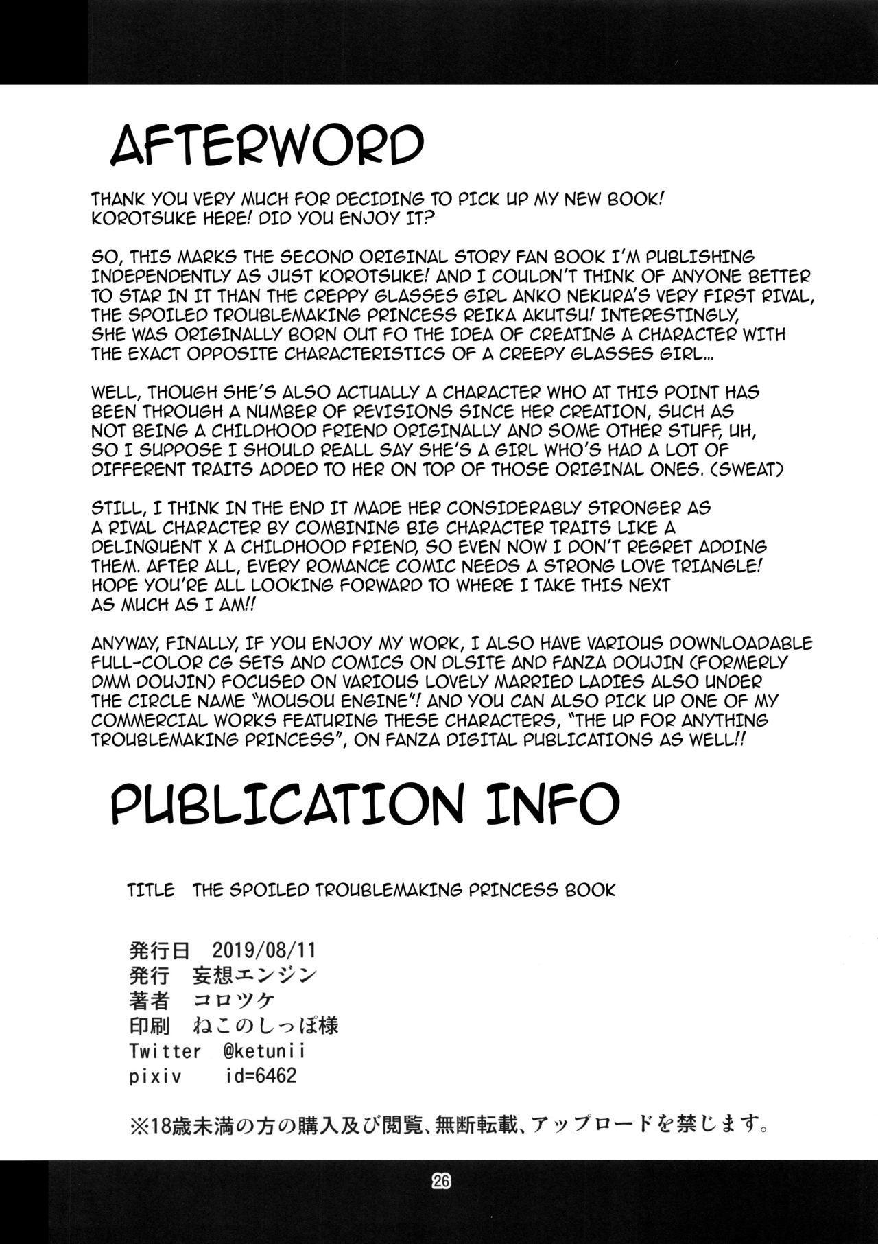 Hakoiri Yankee ♀ no Hon | The Spoiled Troublemaking Princess Book 24